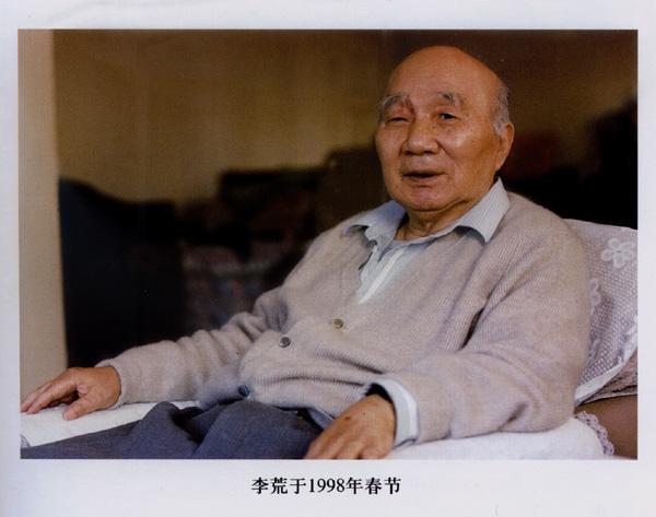 李荒:一位老共产党人的忠诚