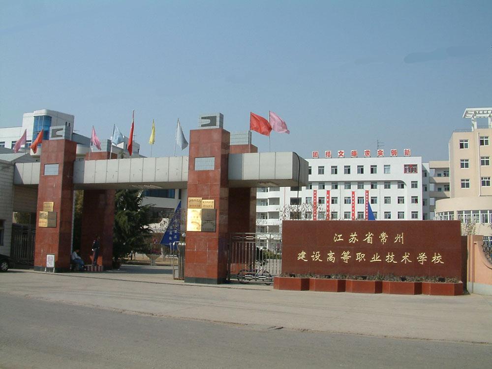 2003年12月后江苏省常州建设高等...