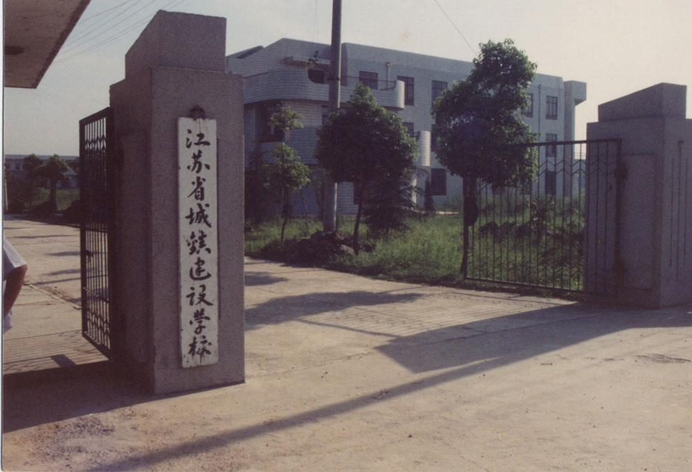 1988-1995年江苏省城镇建设学校的...