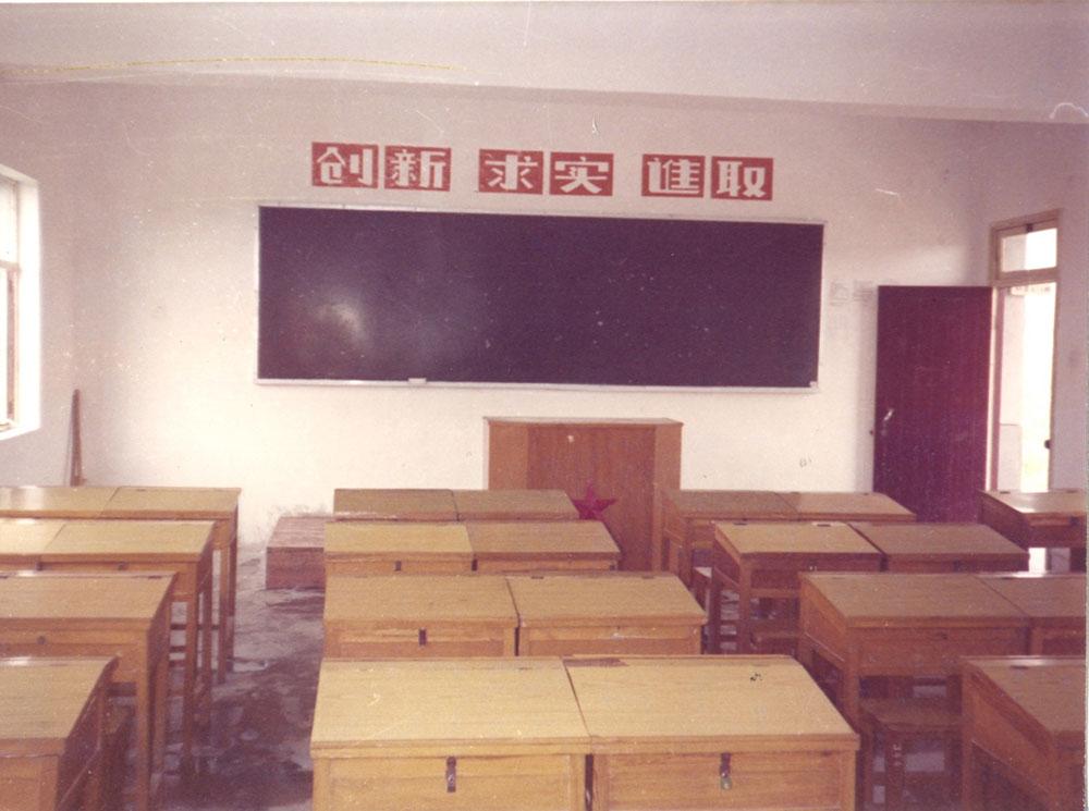 1990年代初期的教室。