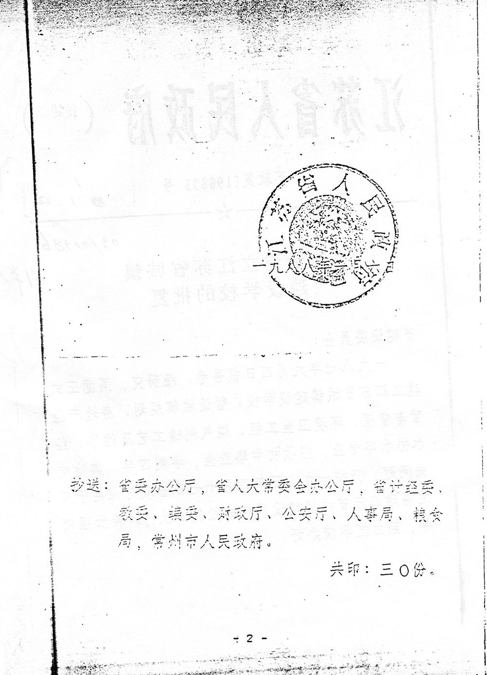 1-1988年1月6日城建校成立批复(背面)