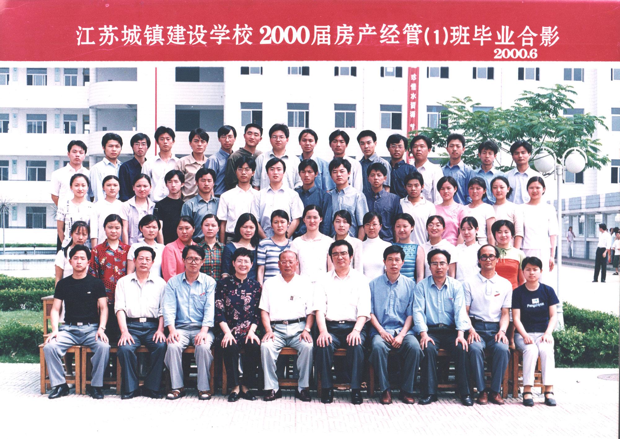 2000届房产经管(1)班毕业合影