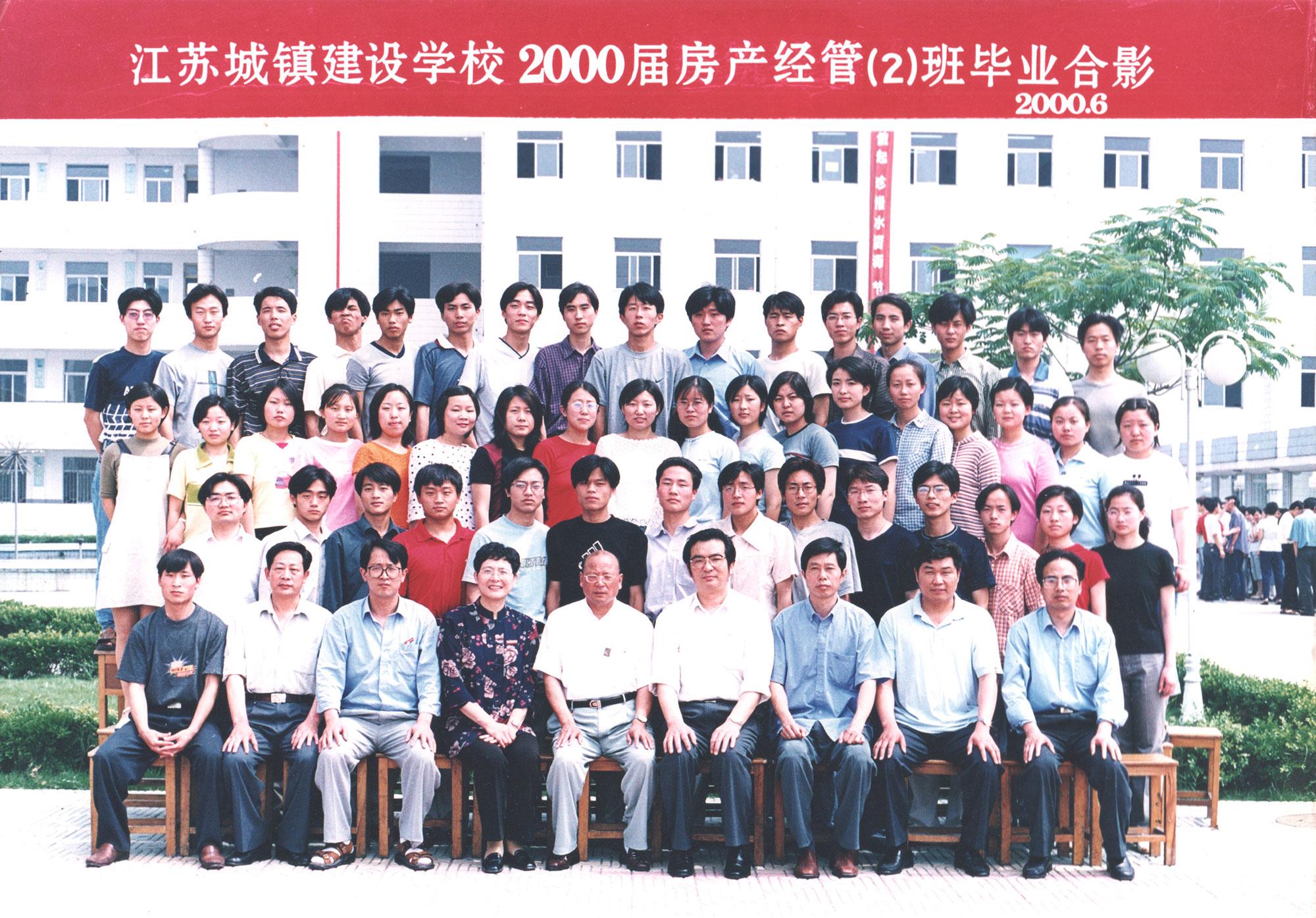 2000届房产经管(2)班毕业合影