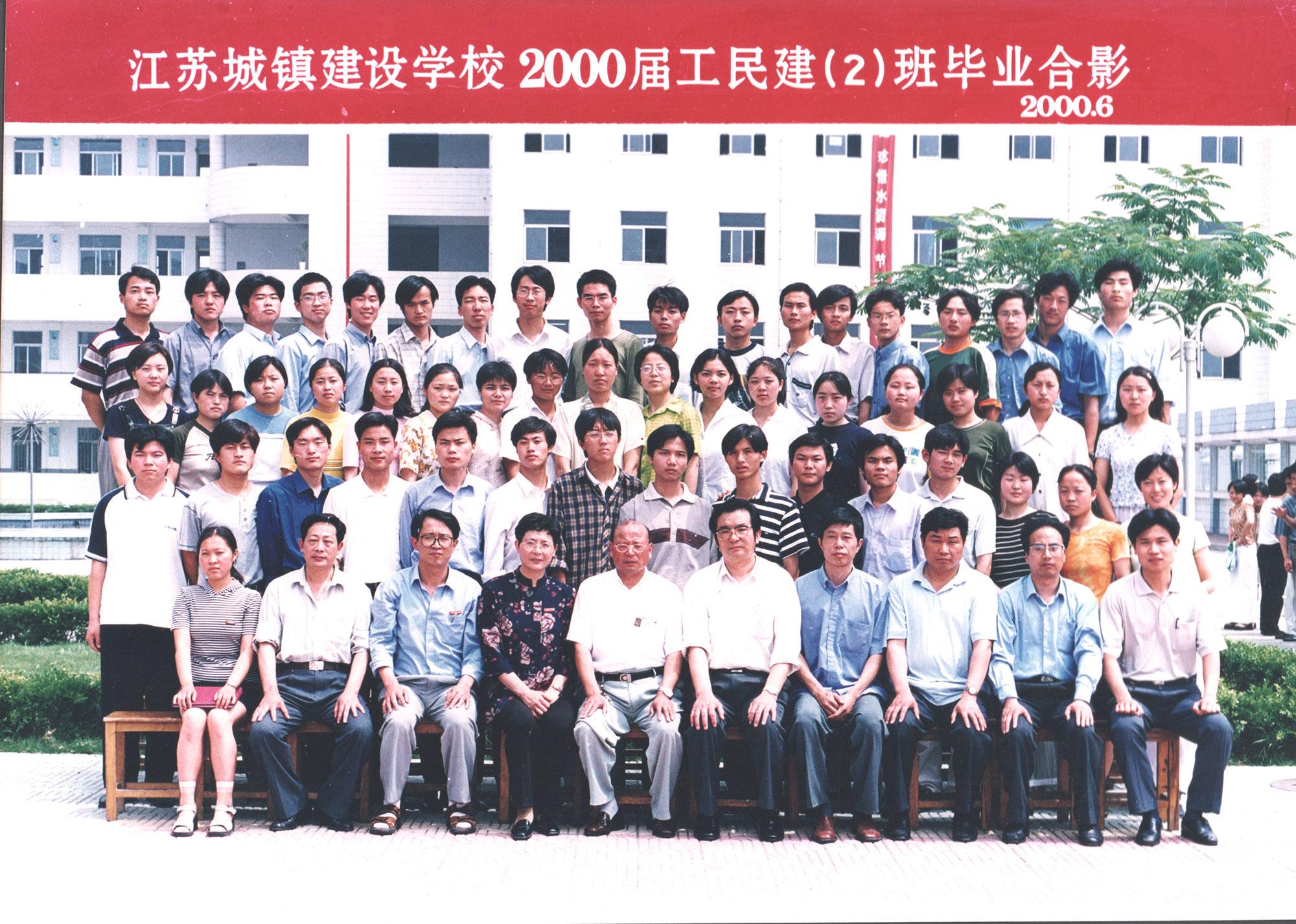 2000届工民建(2)班毕业合影