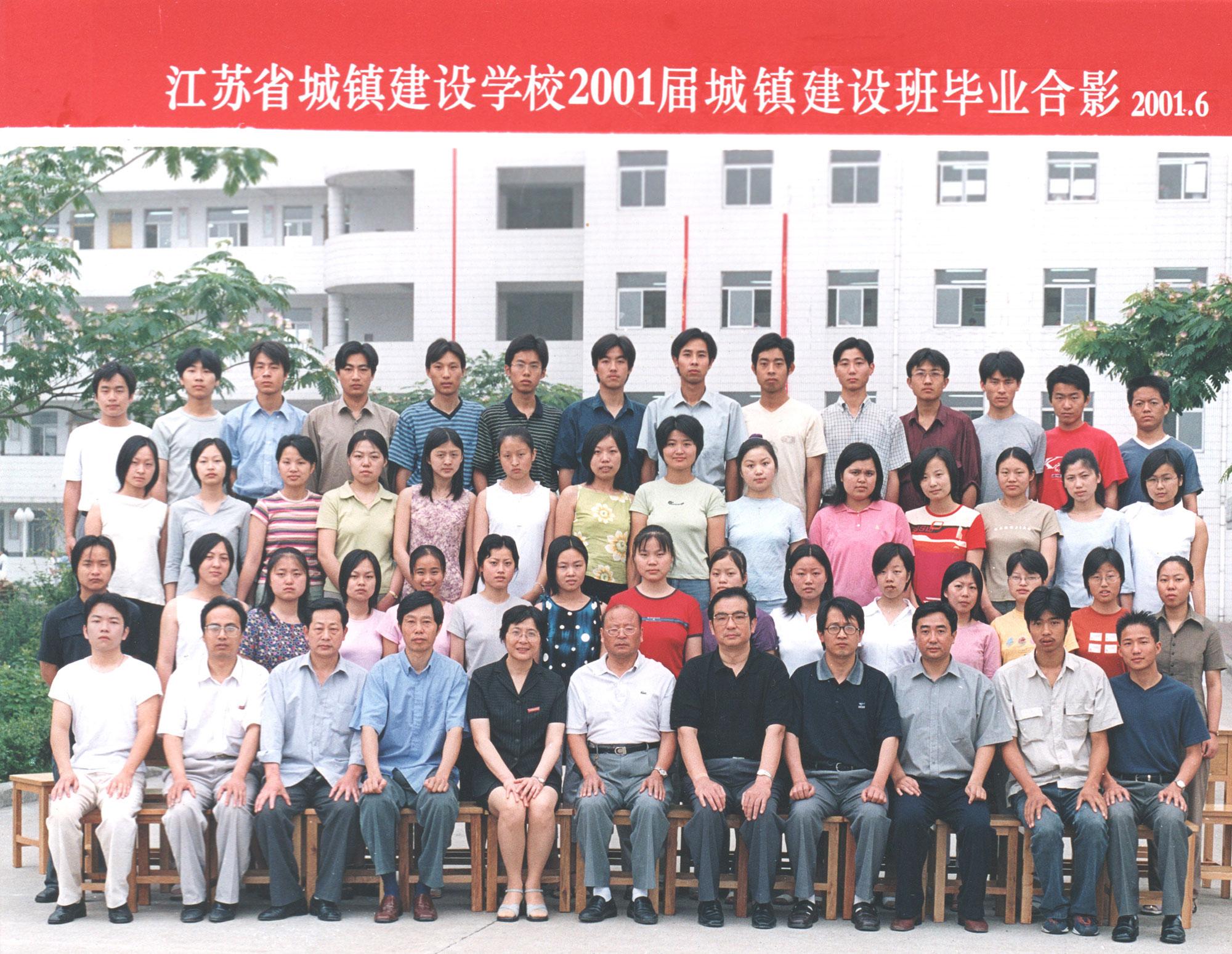 2001届城镇建设班毕业合影