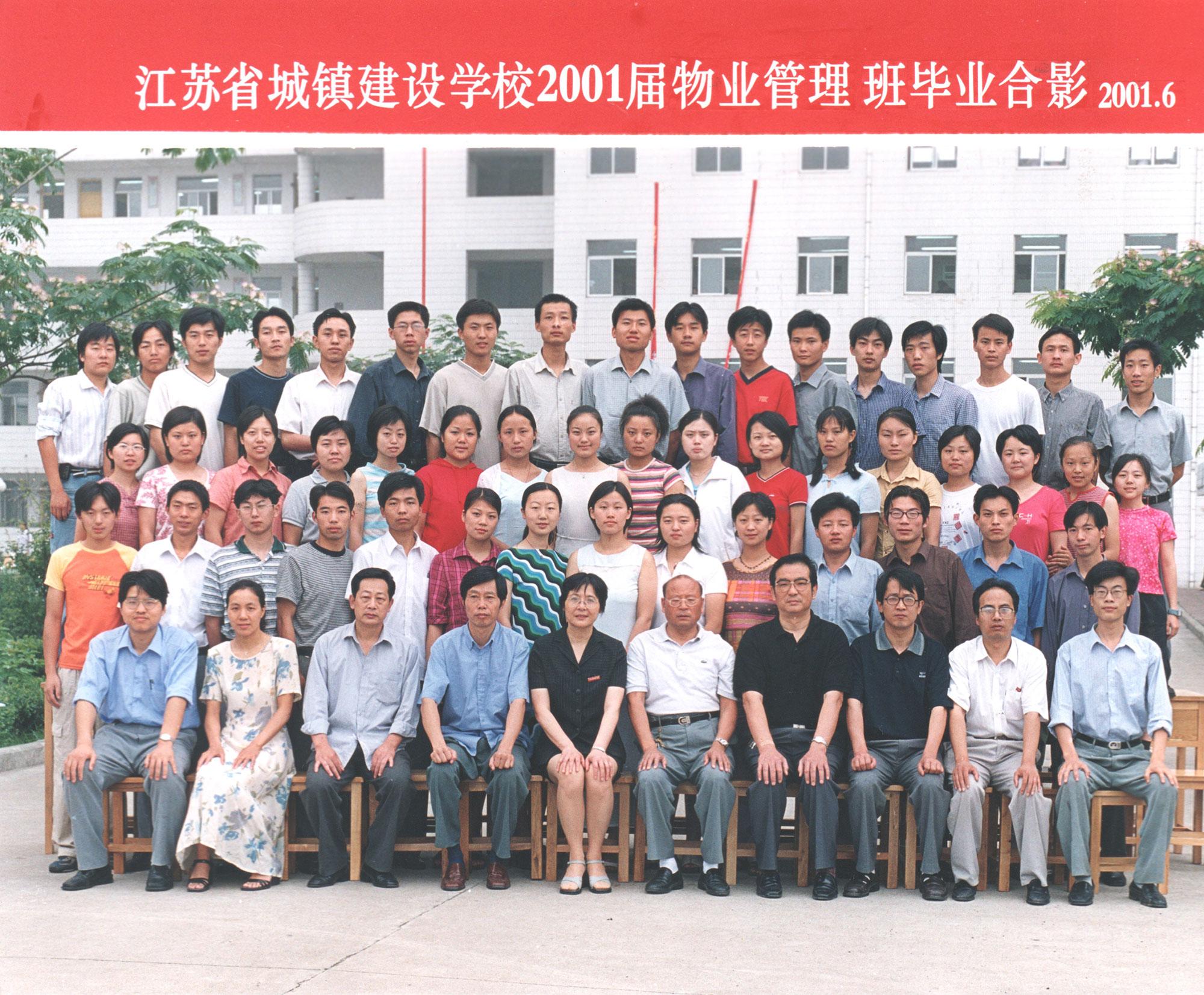 2001届物业管理班毕业合影