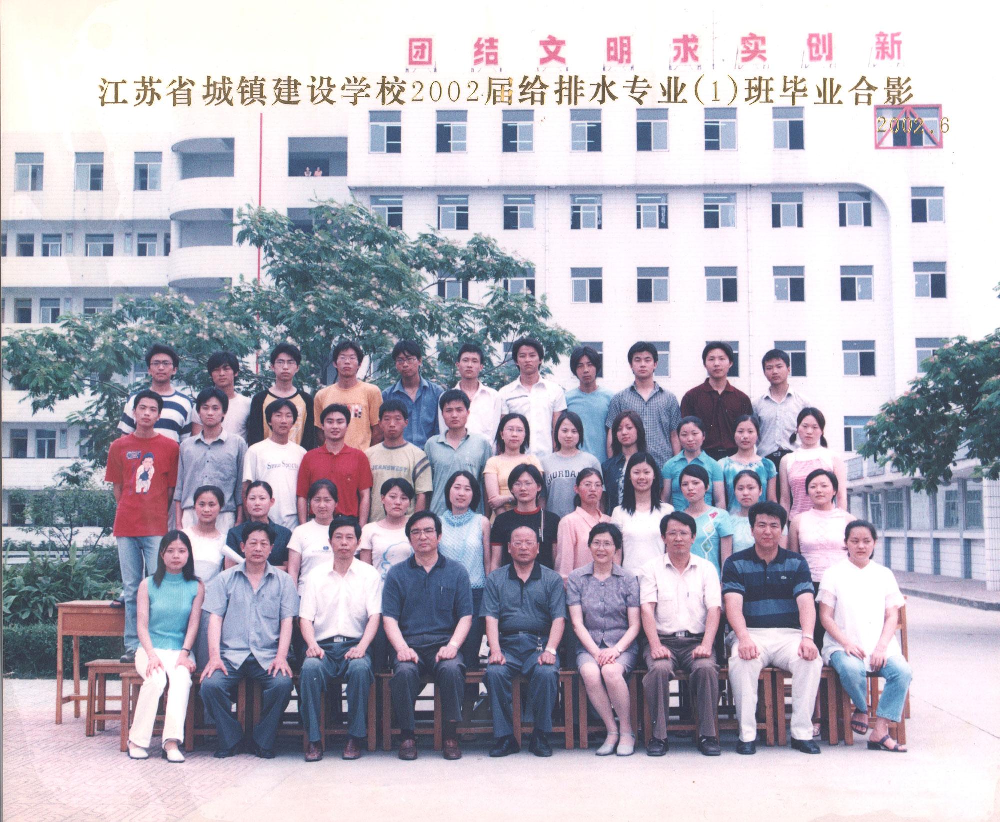 2002届给排水专业(1)班毕业合影