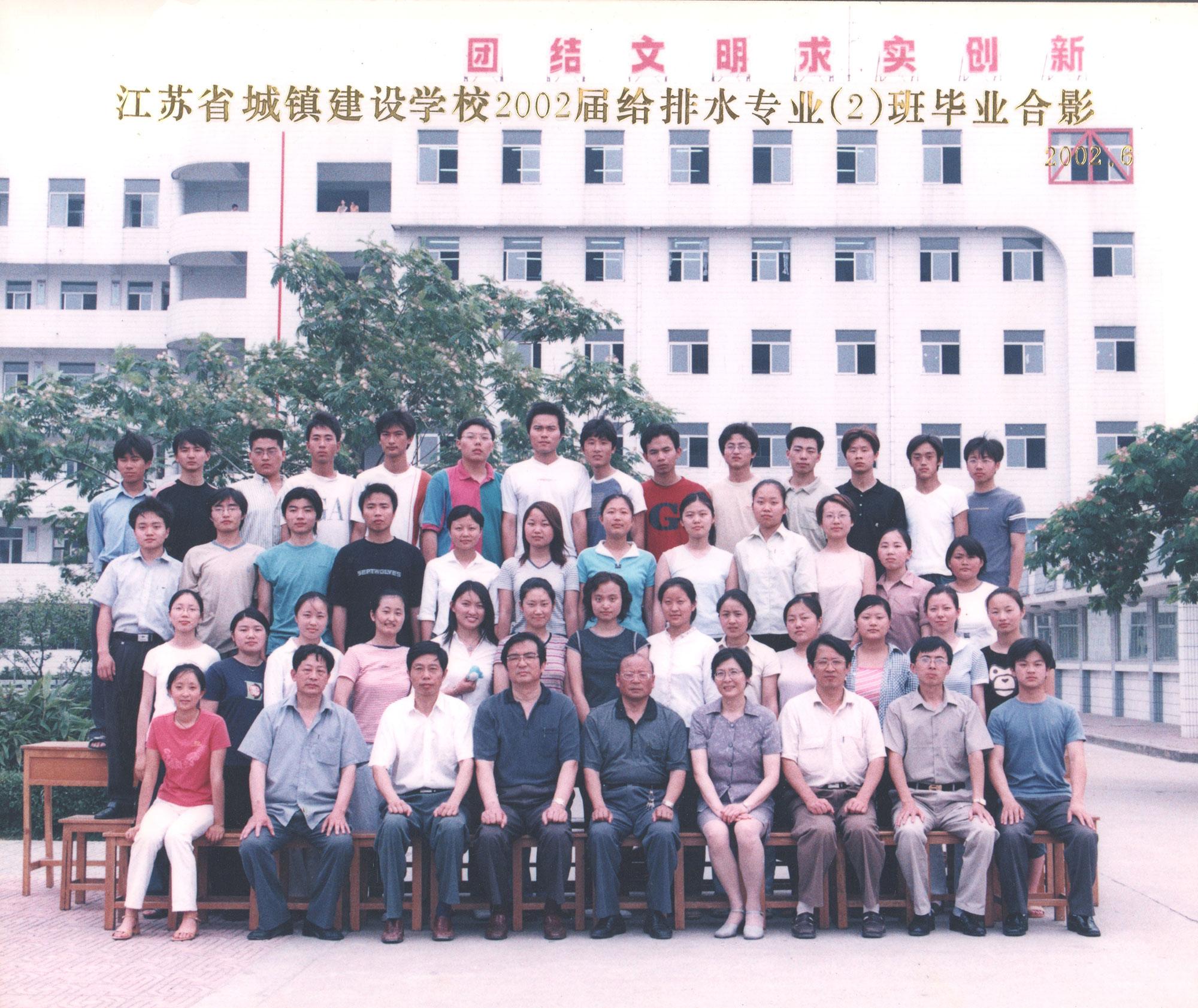 2002届给排水专业(2)班毕业合影