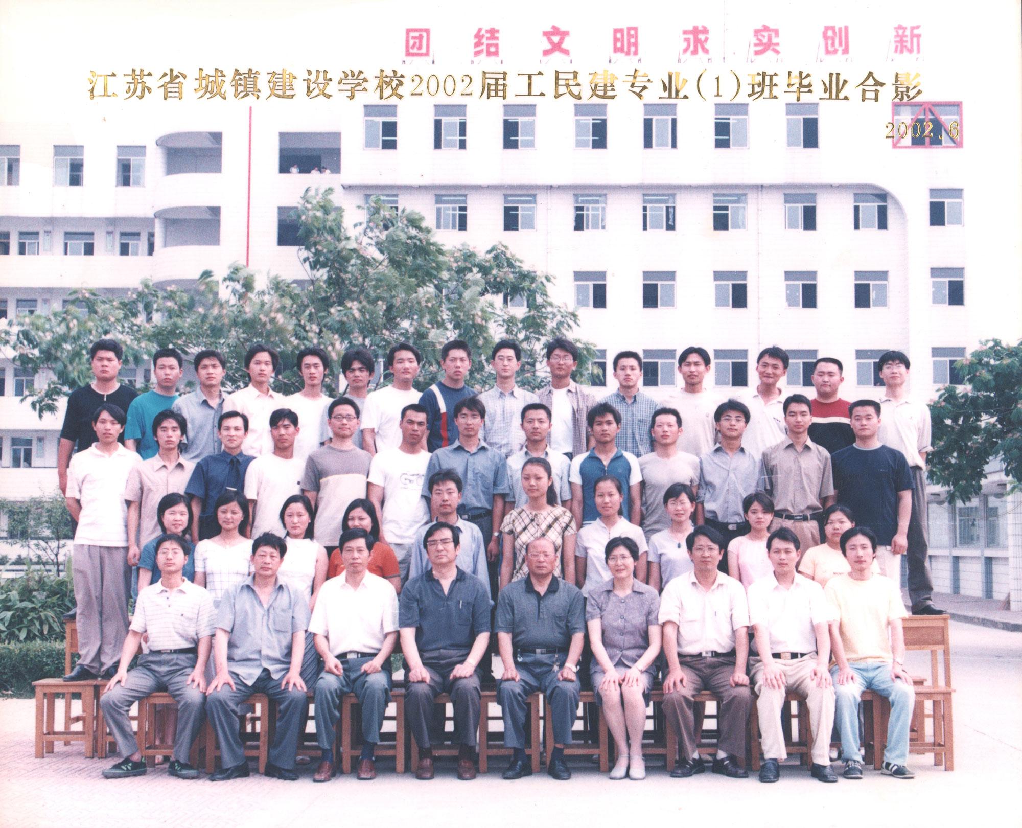 2002届工民建专业(1)班毕业合影