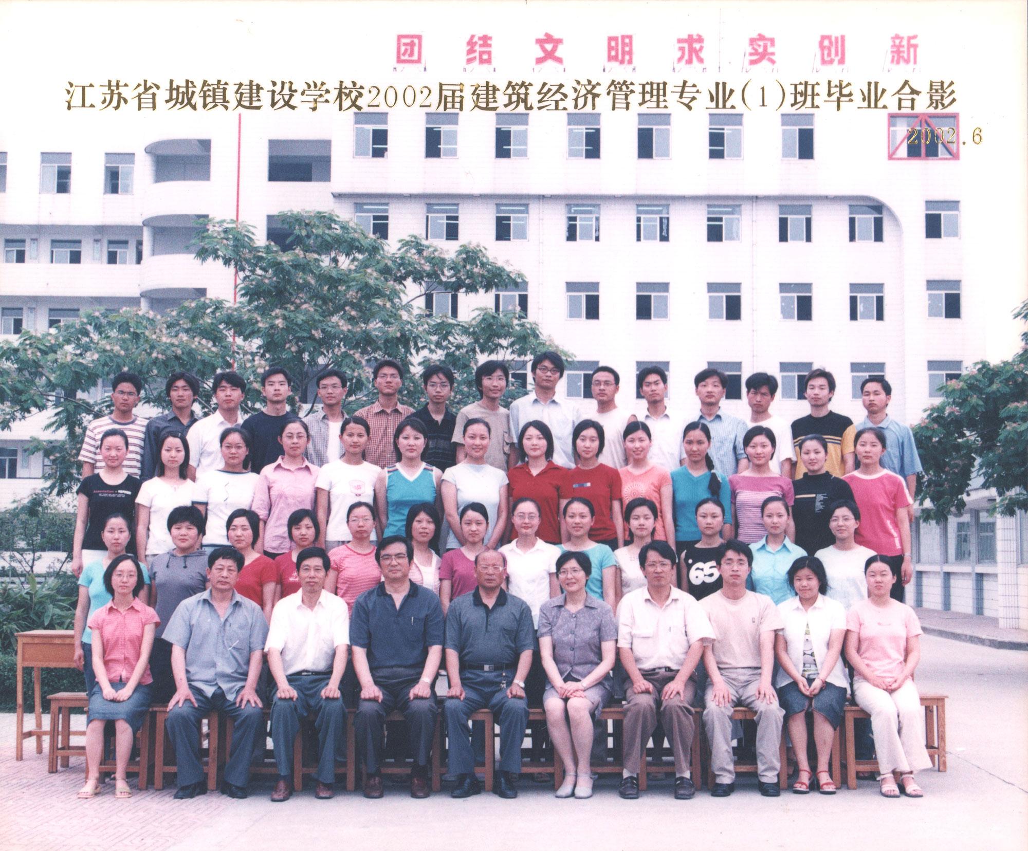 2002届建筑经济管理专业(1)班毕...