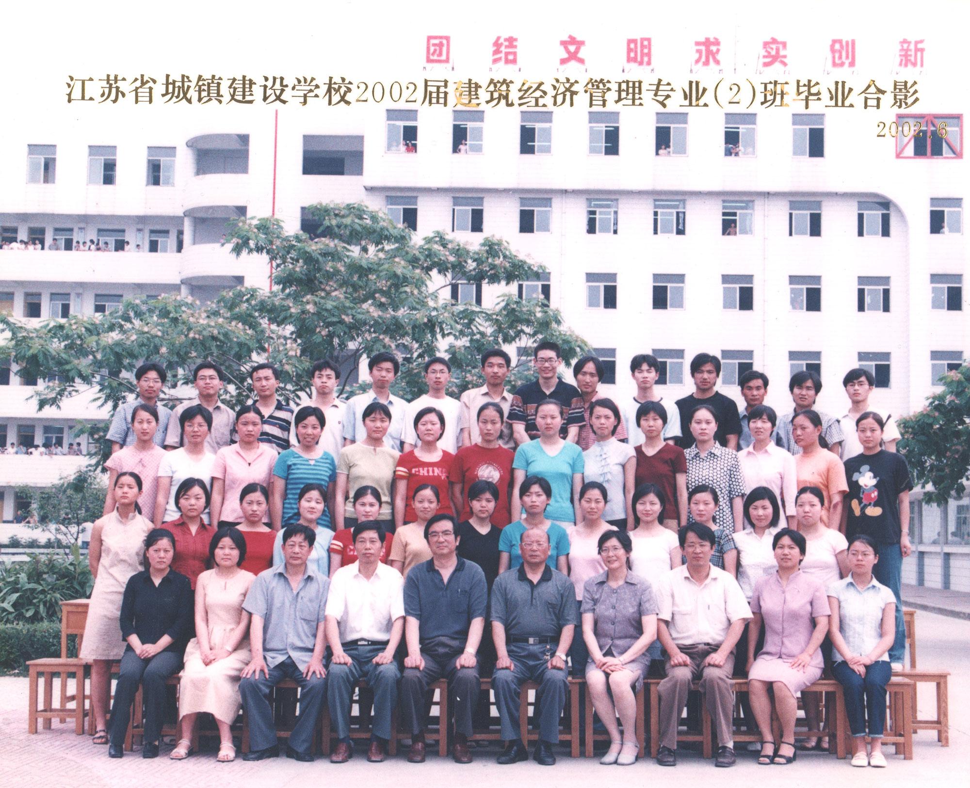 2002届建筑经济管理专业(2)班毕...