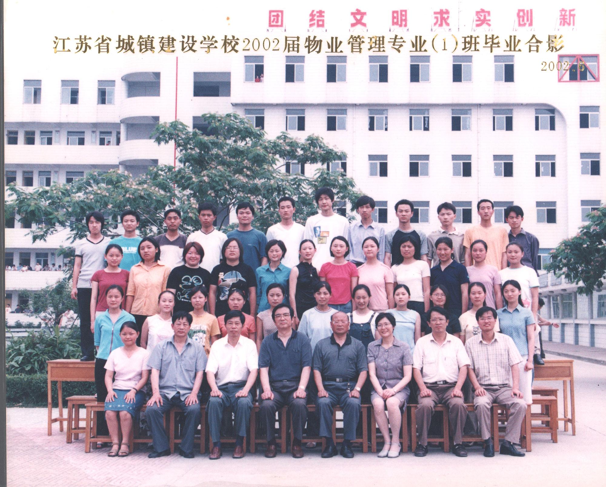 2002届物业管理专业(1)班毕业合...