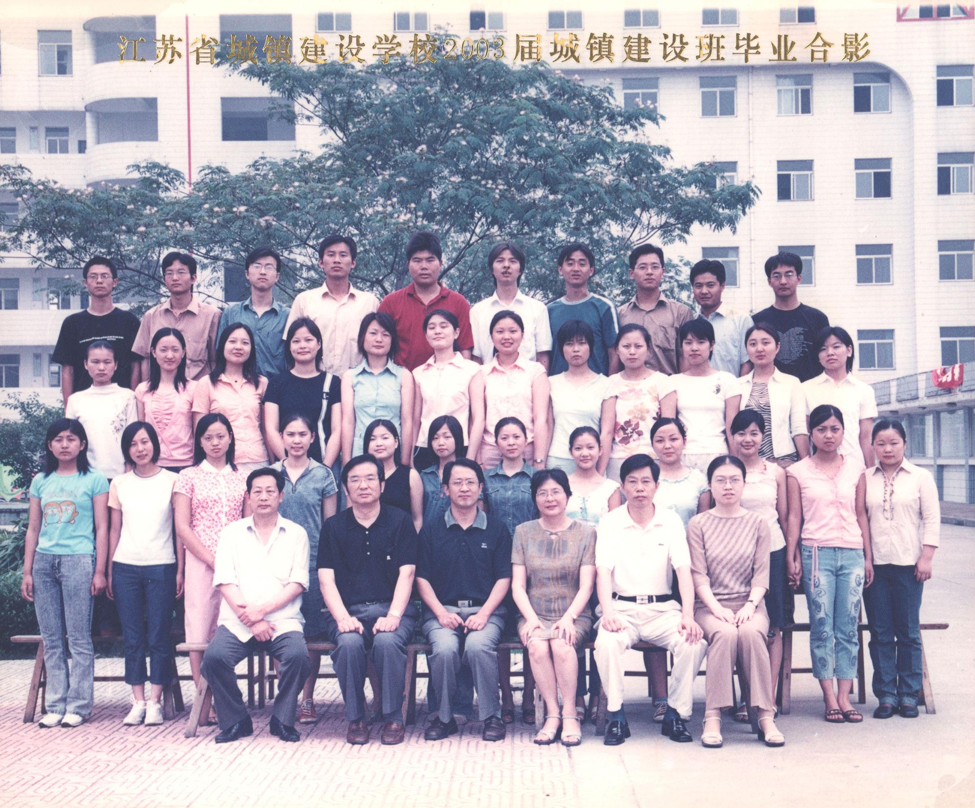2003届城镇建设班毕业合影