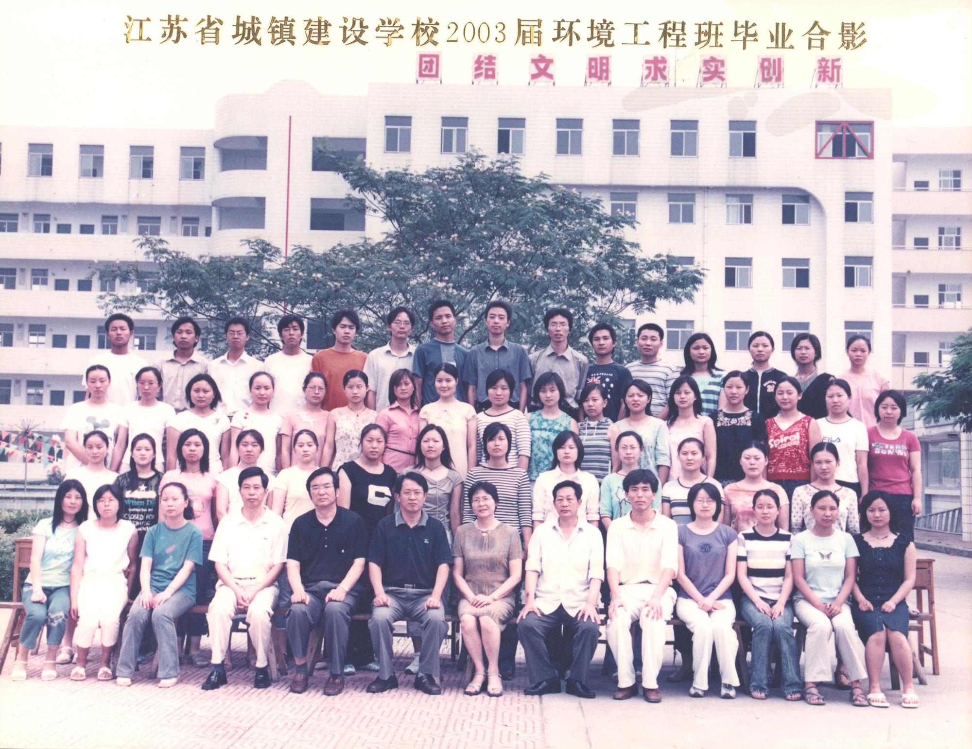 2003届环境工程班毕业合影