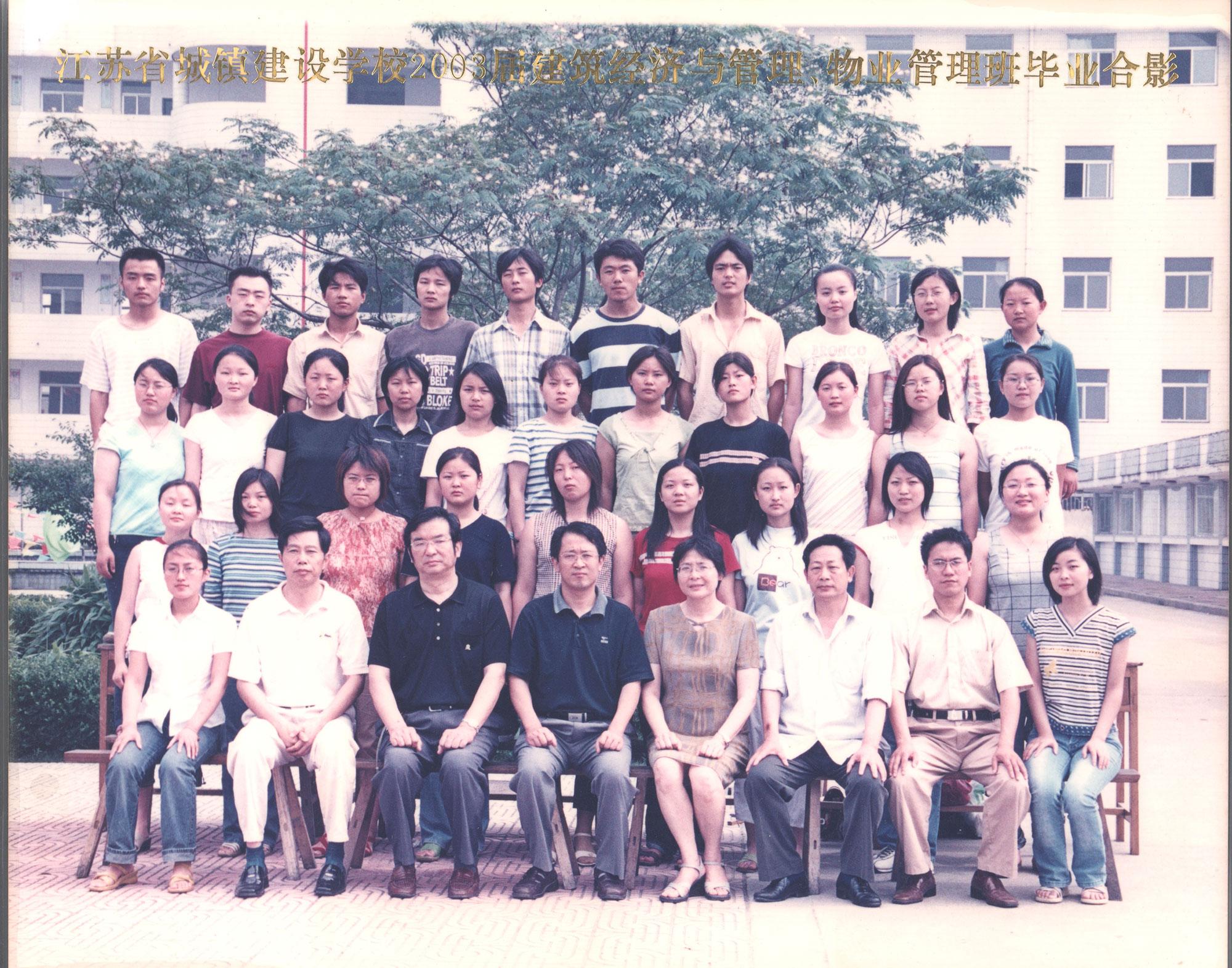 2003届建筑经济与管理、物业管理...