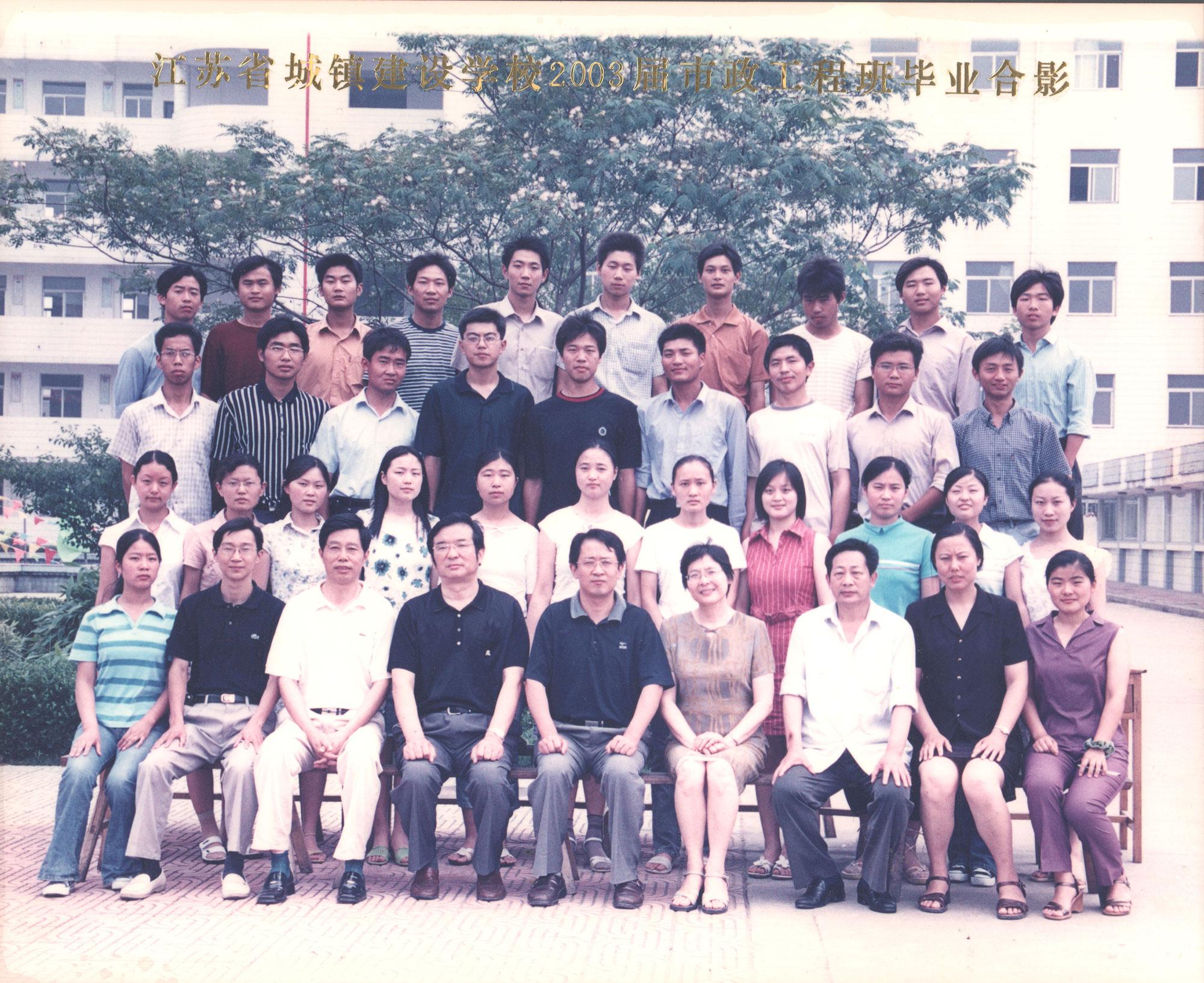 2003届市政工程班毕业合影