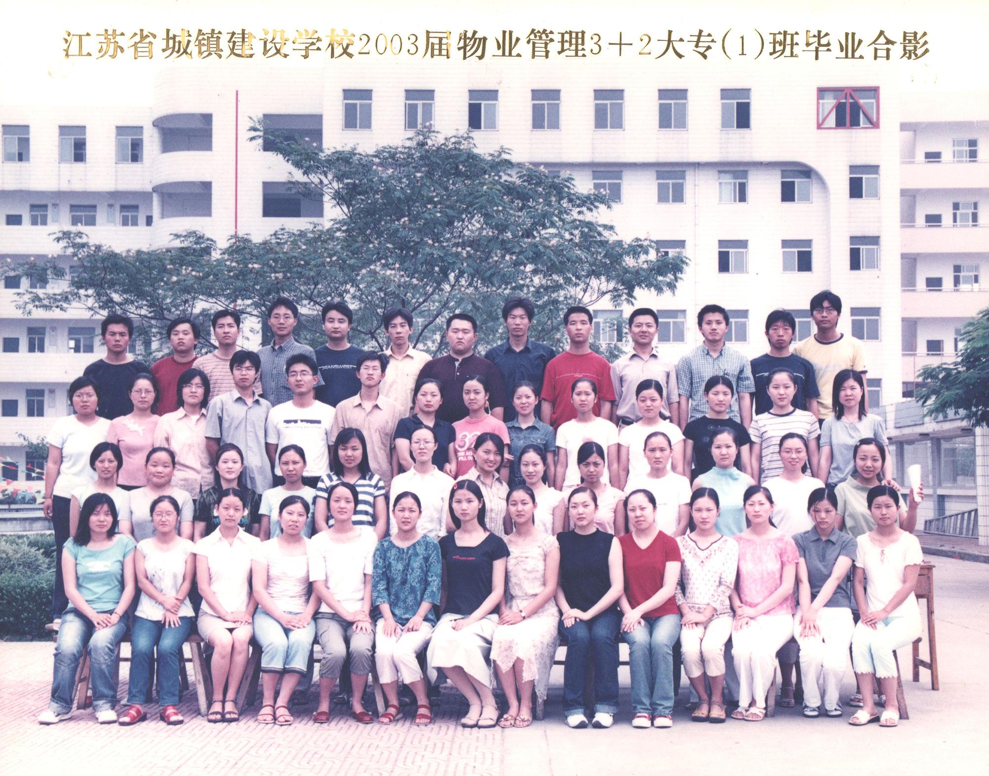 2003届物业管理3+2大专(1)班毕...