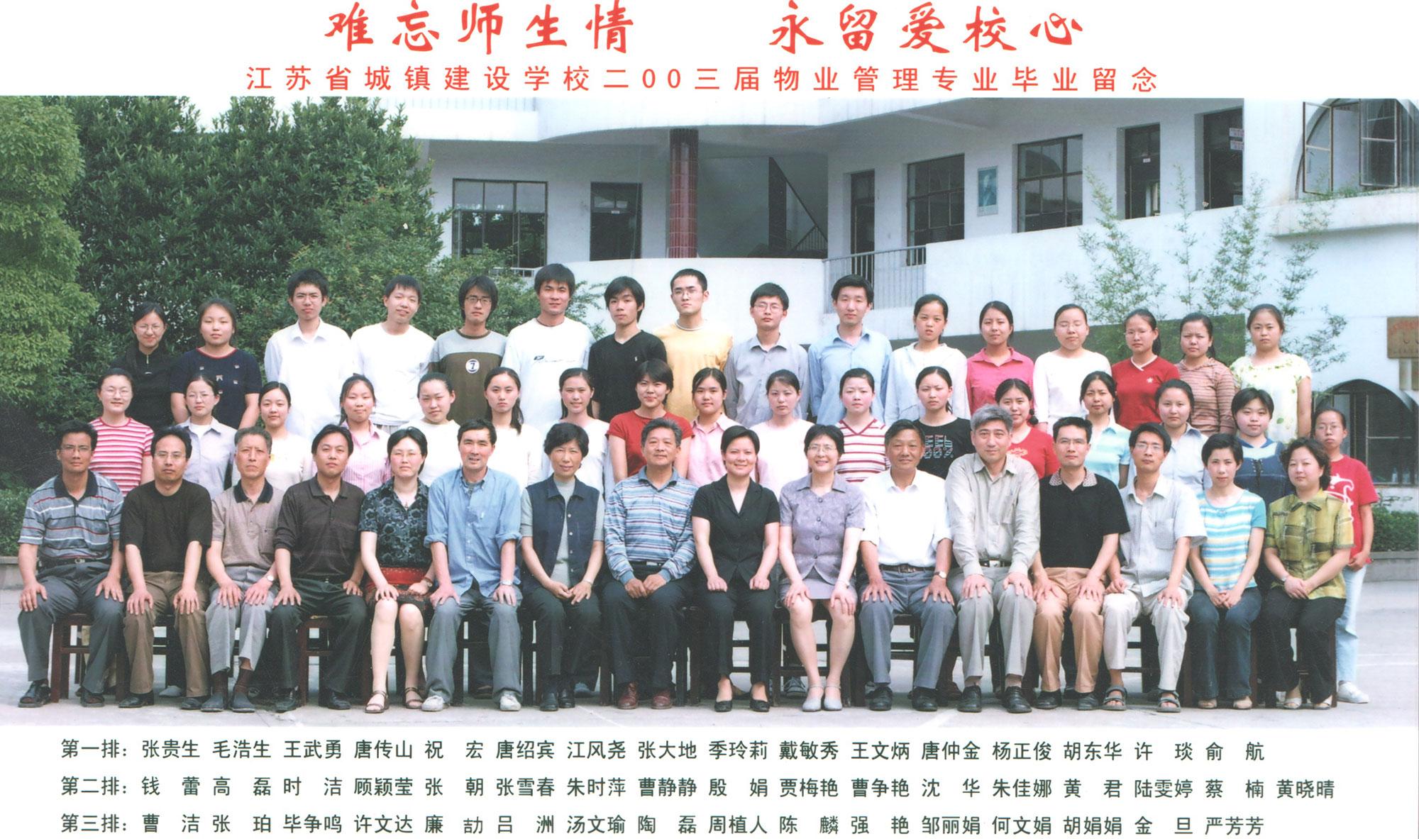 2003届物业管理专业毕业留念