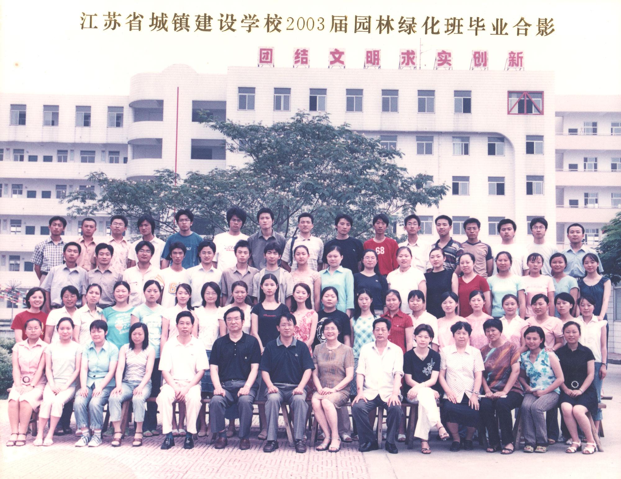 2003届园林绿绿化班毕业合影