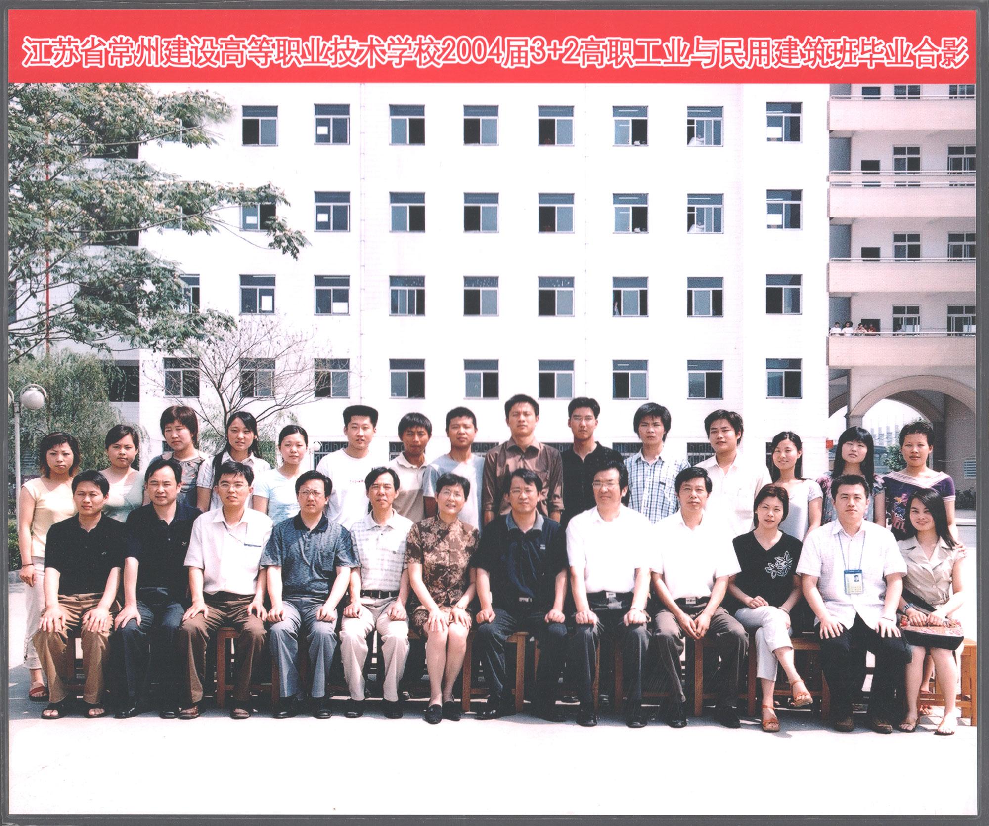 2004届3+2高职工业与民用建筑班毕...