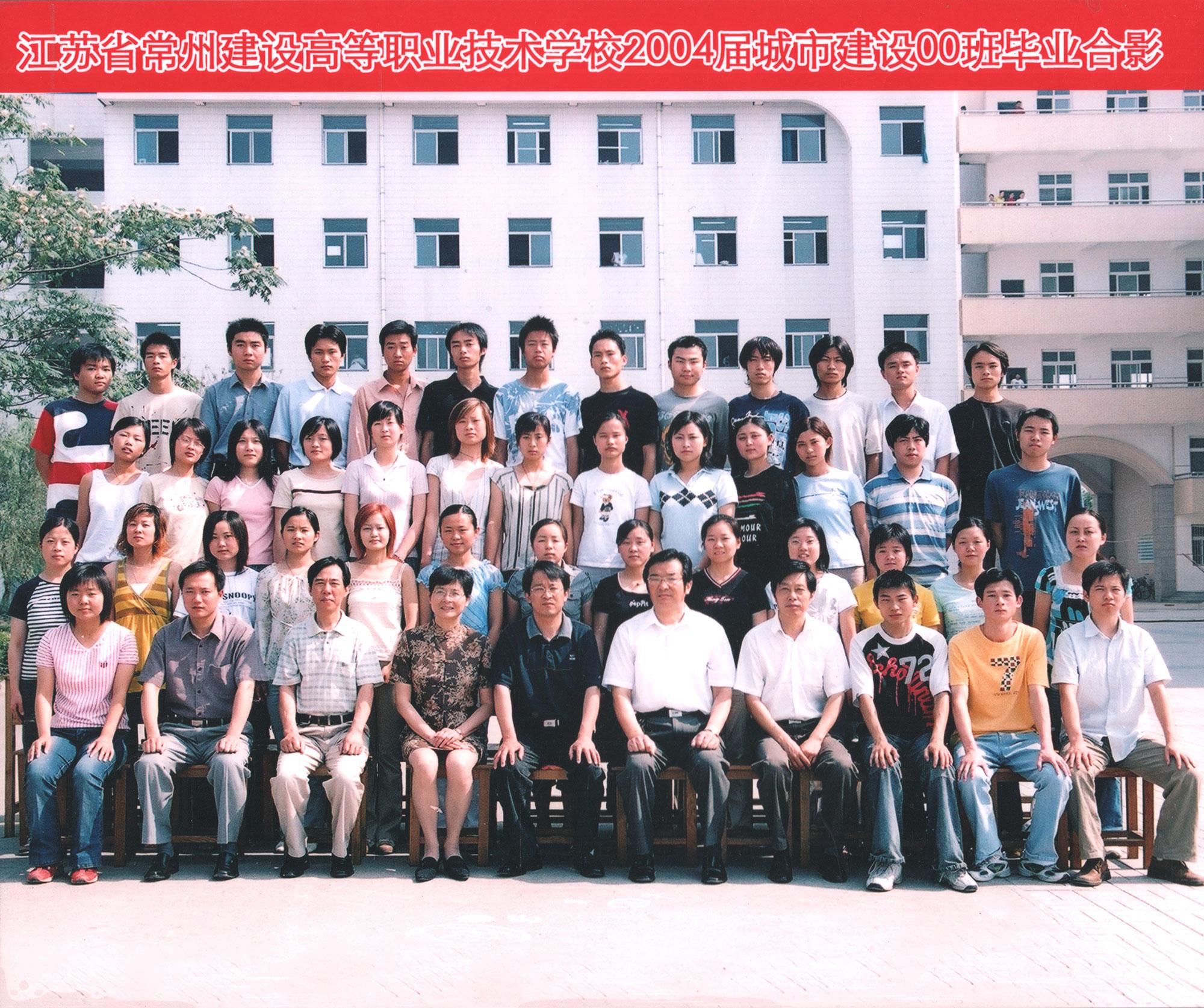 2004届城市建设00班毕业合影