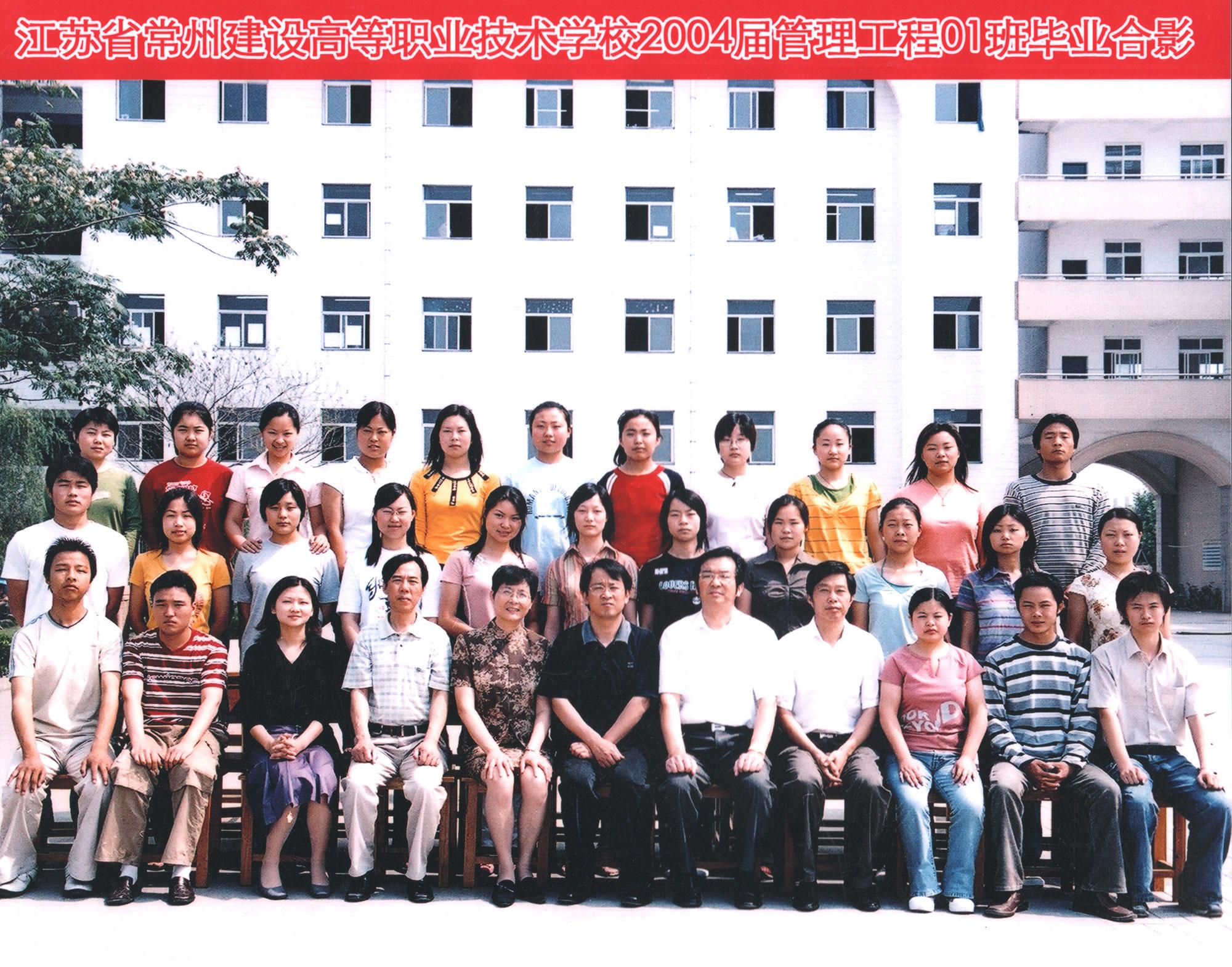 2004届管理工程01班毕业合影