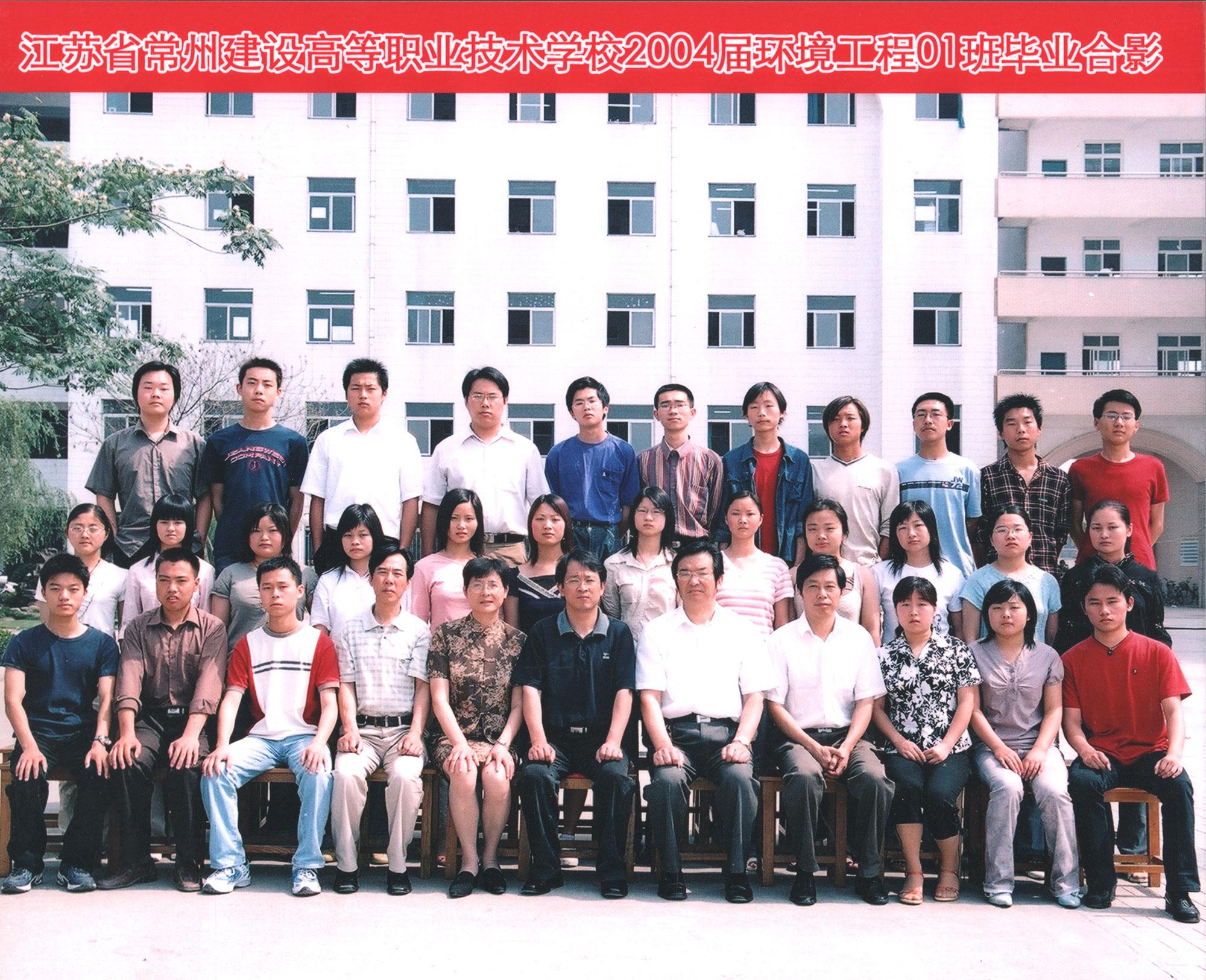 2004届环境工程01班毕业合影