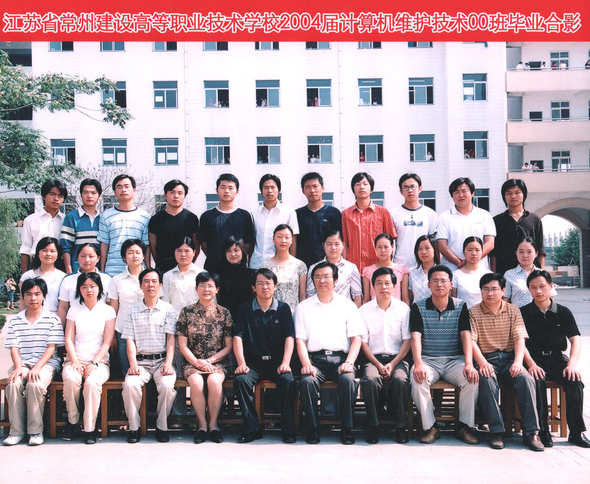 2004届计算机维护技术00班毕业合...
