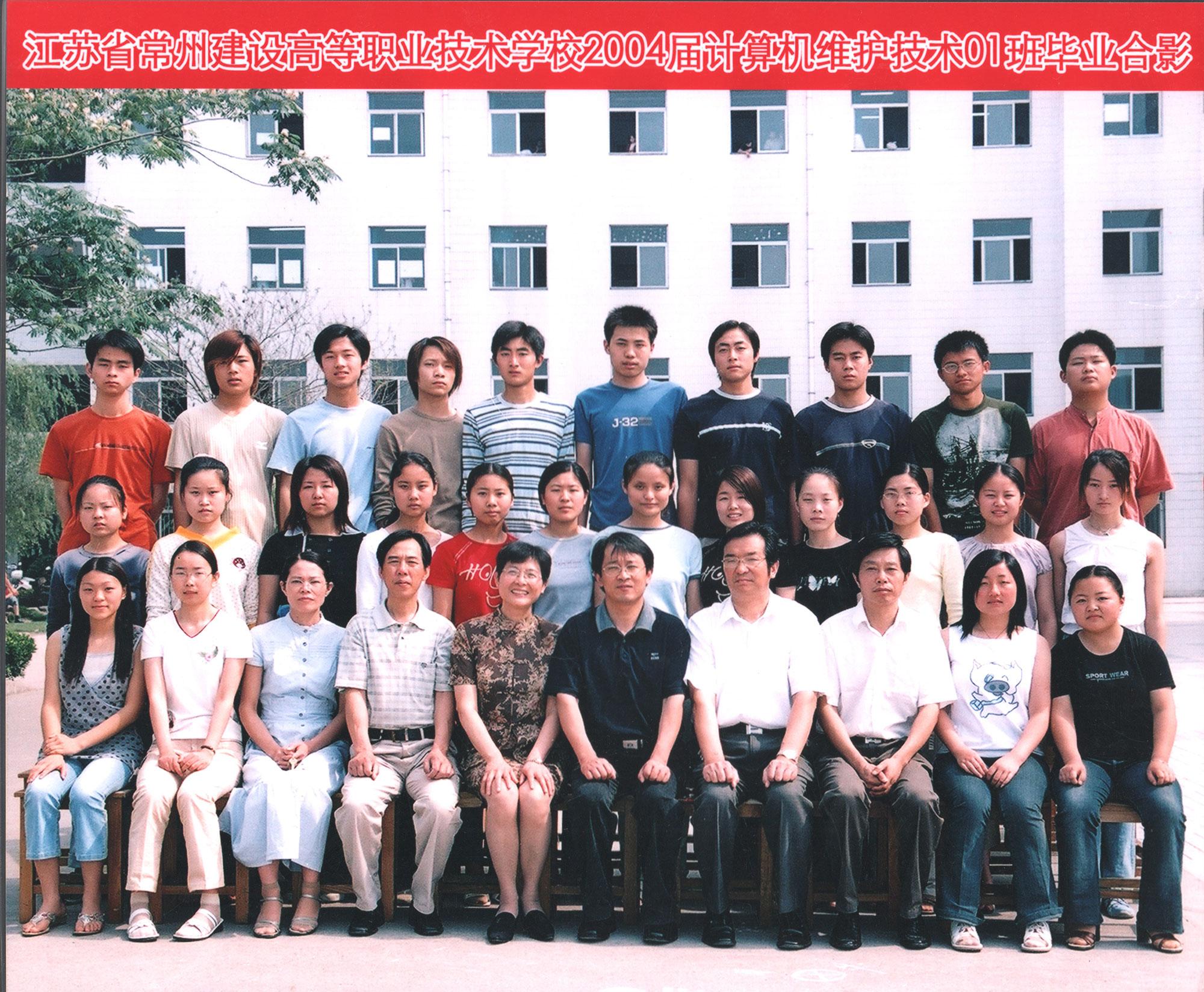 2004届计算机维护技术01班毕业合...