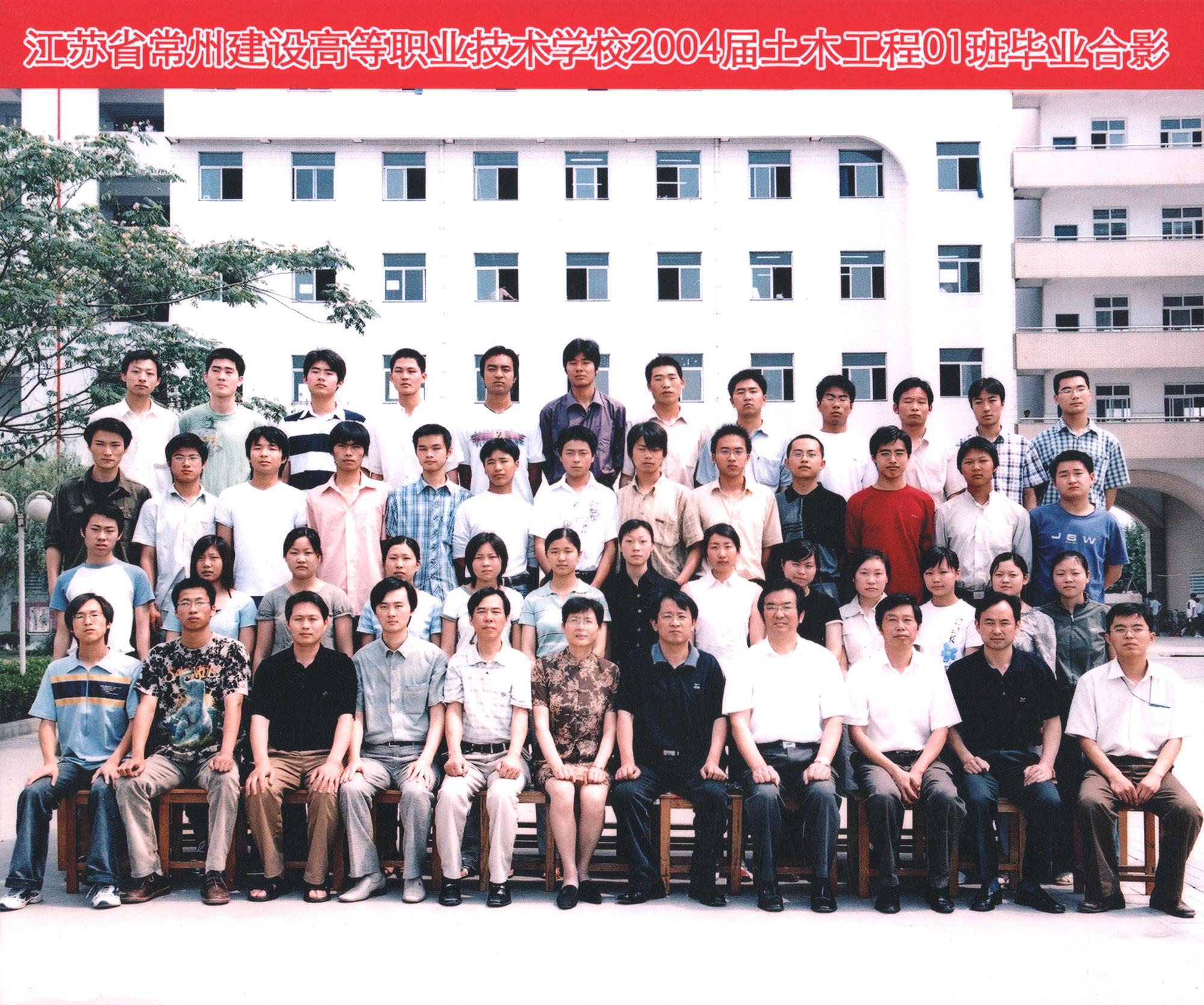 2004届土木工程01班毕业合影