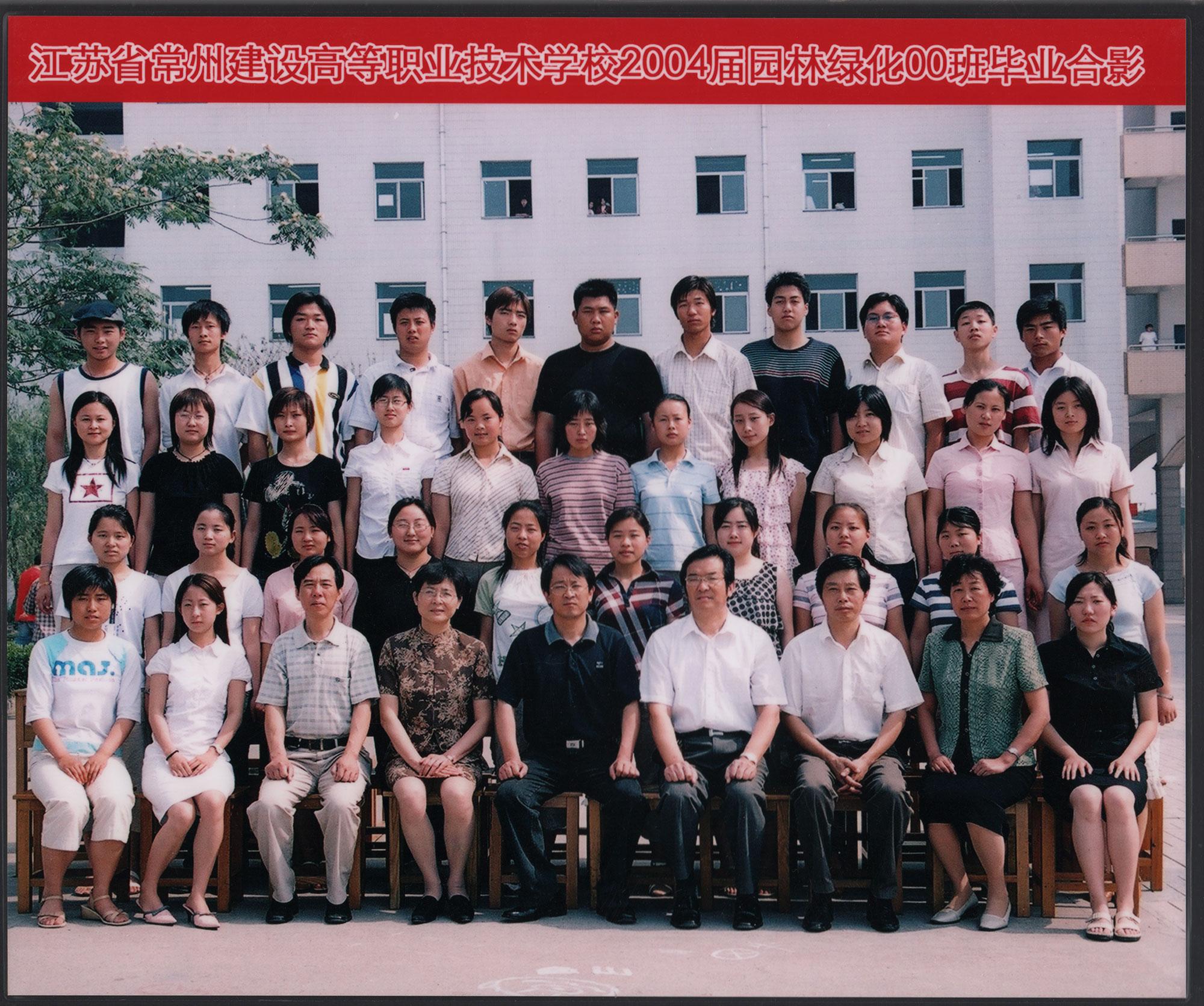 2004届园林绿化00班毕业合影