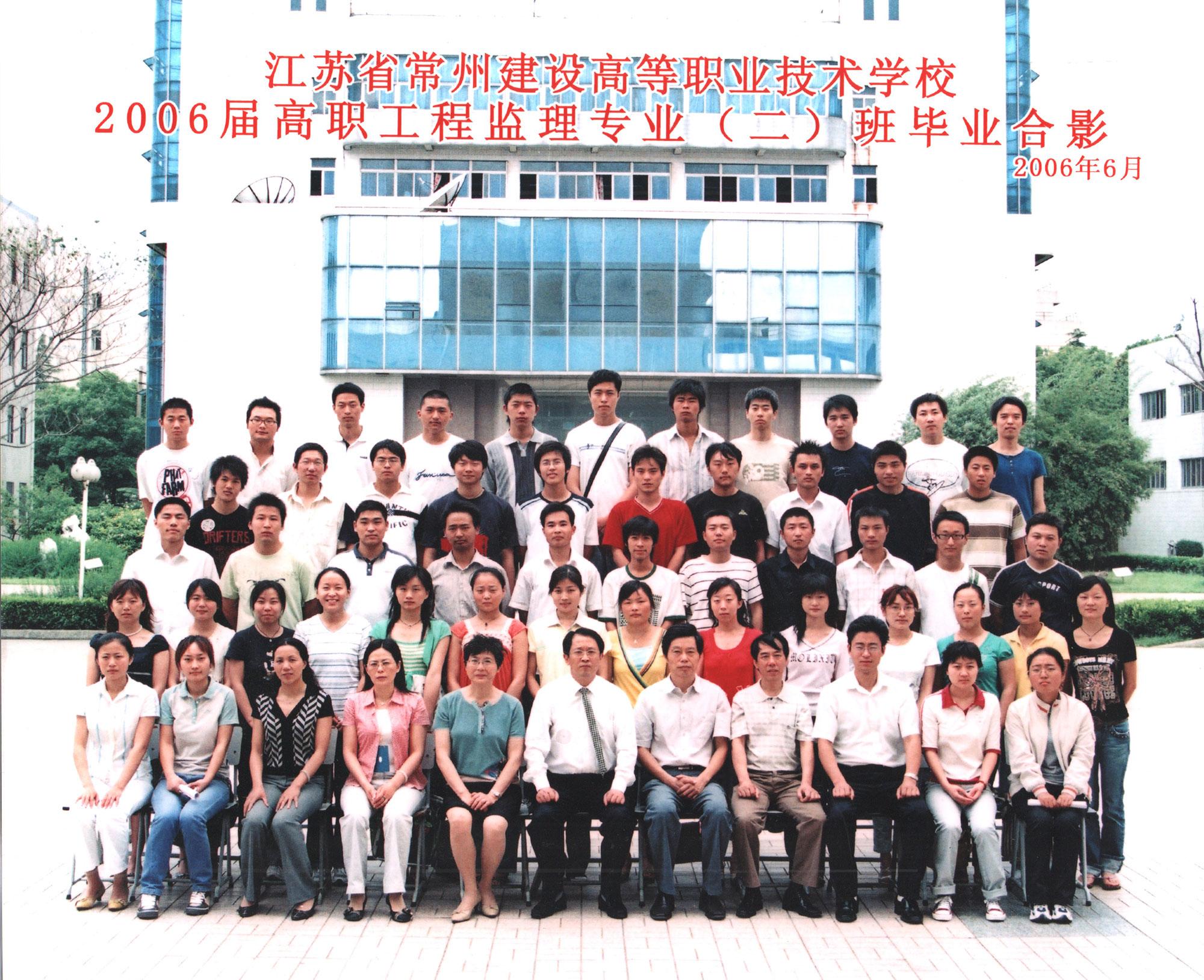 2006届高职工程监理专业(二)班...