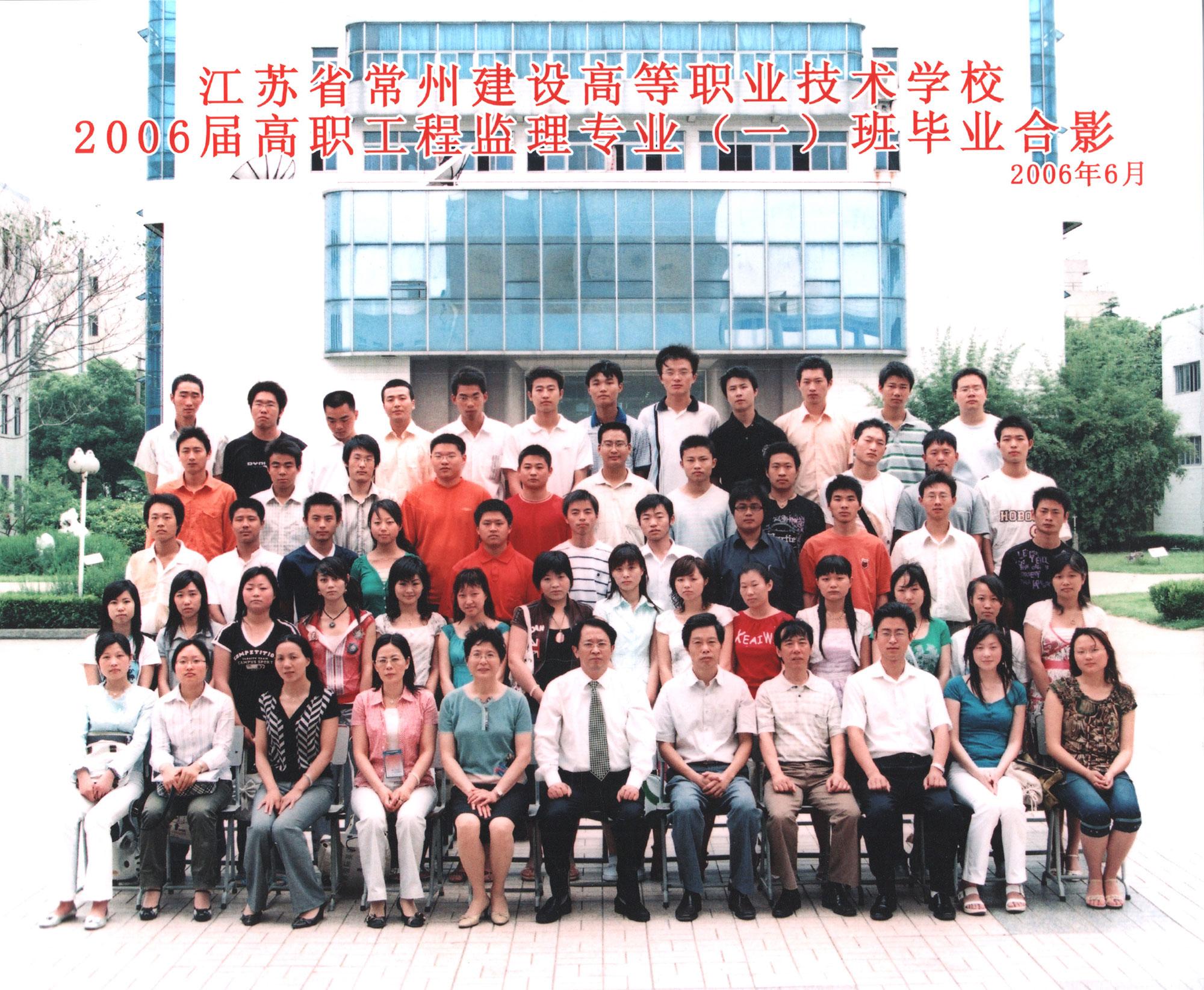 2006届高职工程监理专业(一)班...