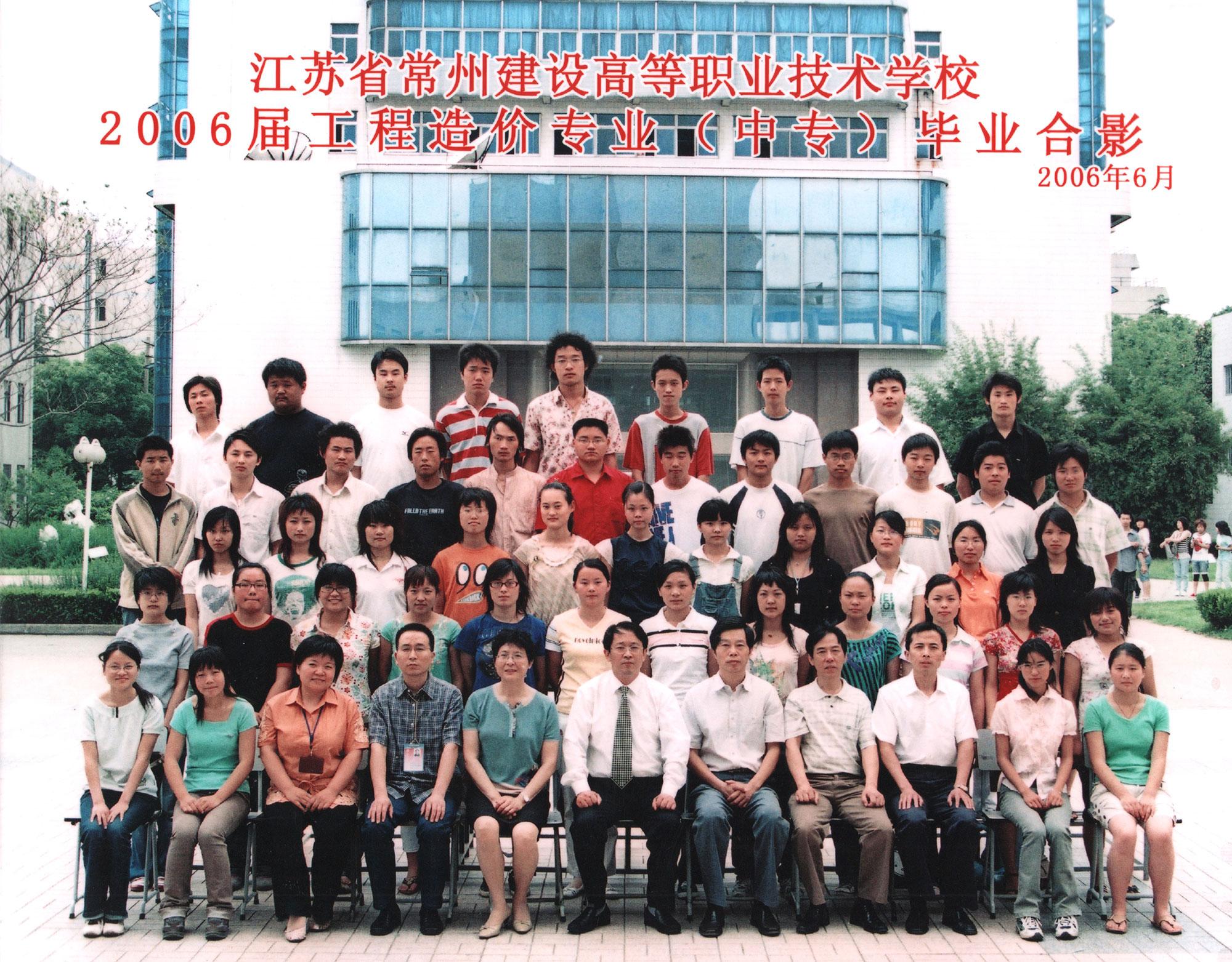 2006届工程造价专业(中专)毕业...