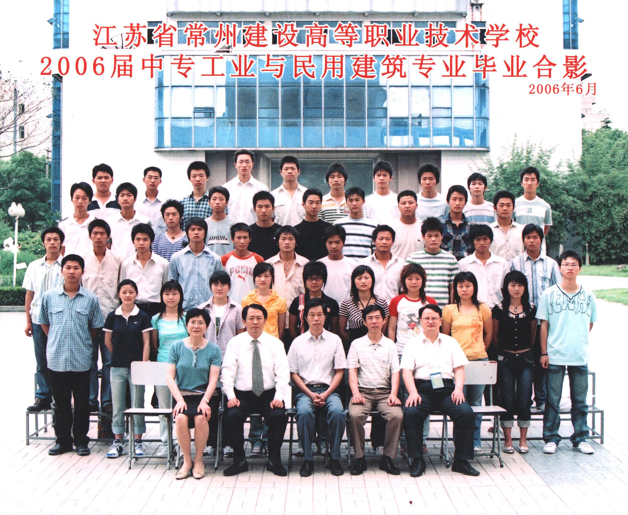 2006届中专工业与民用建筑专业毕...