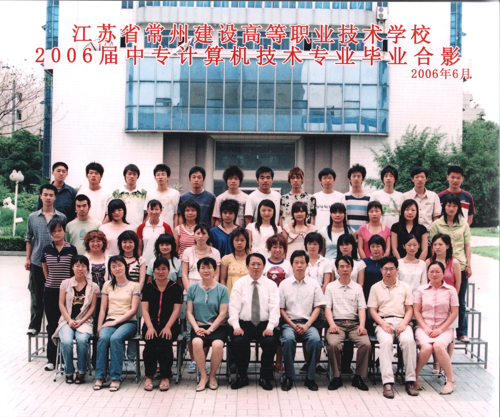 2006届中专计算机技术专业毕业合...