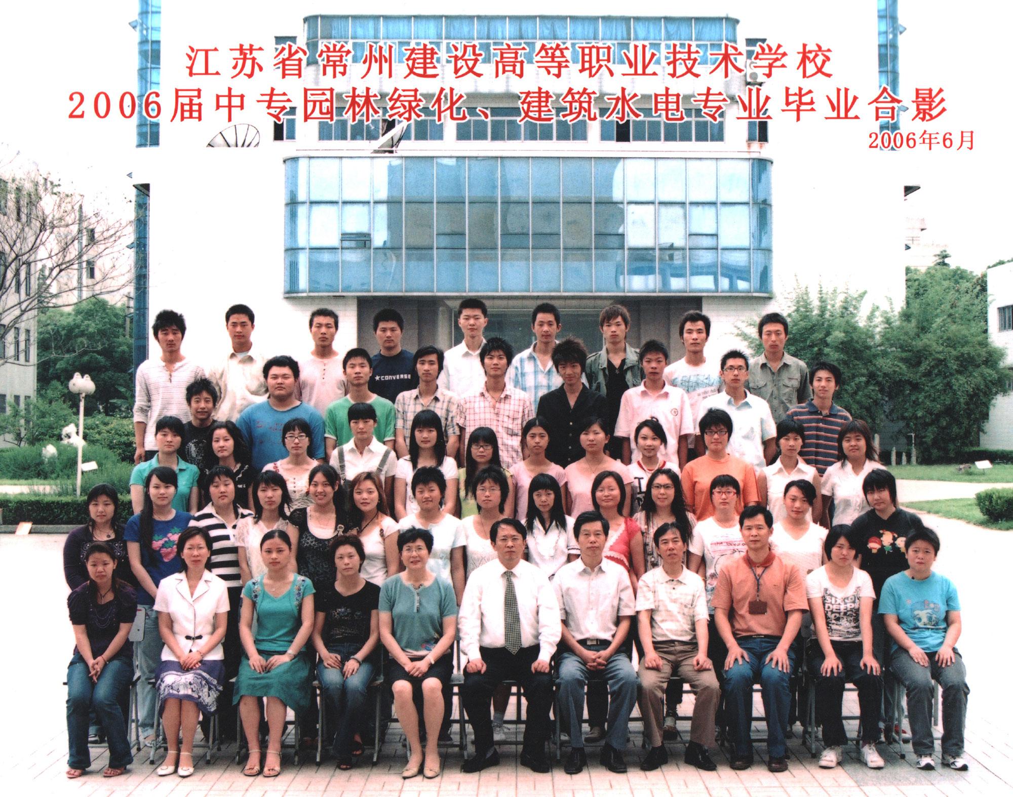 2006届中专园林绿化、建筑水电专...