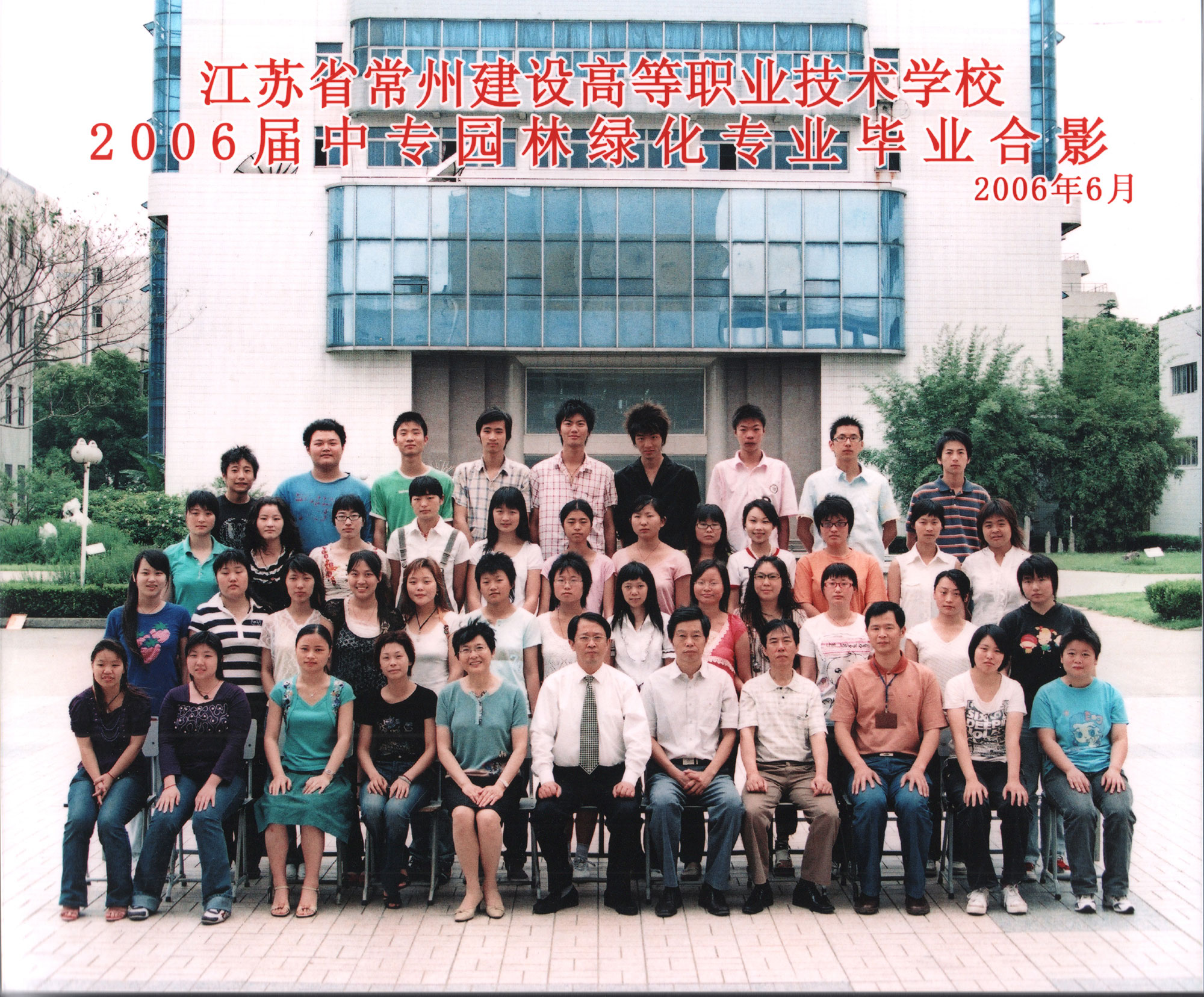 2006届中专园林绿化专业毕业合影