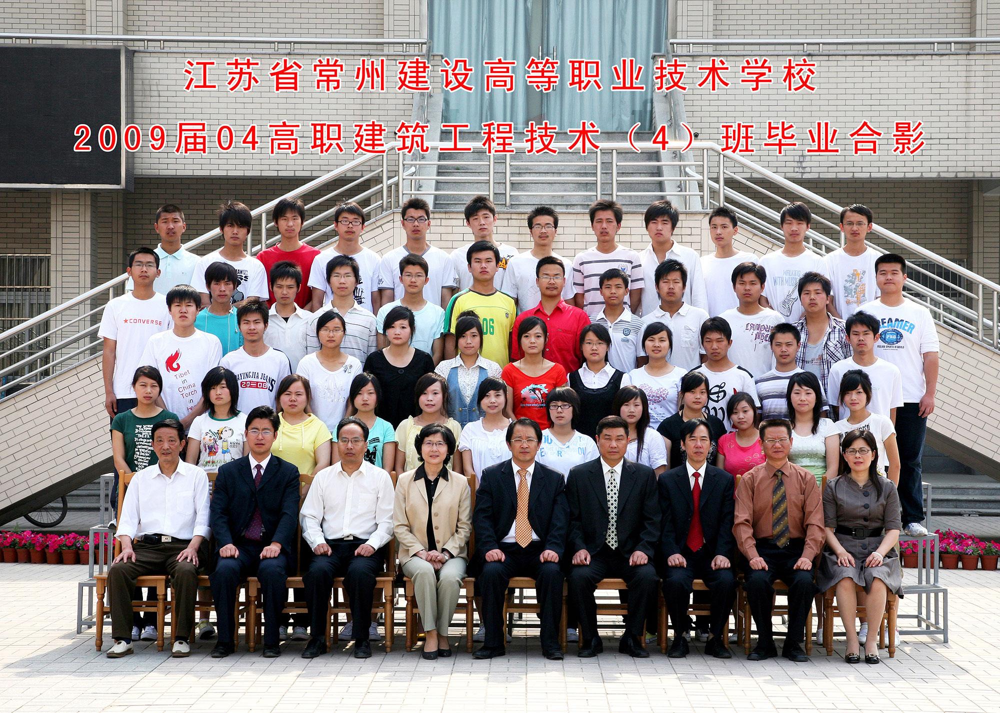 2009届04高职建筑工程技术(4)班...