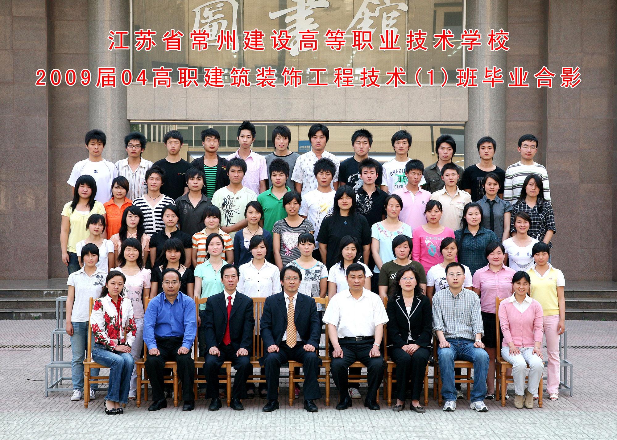 2009届04高职建筑装饰工程技术(...