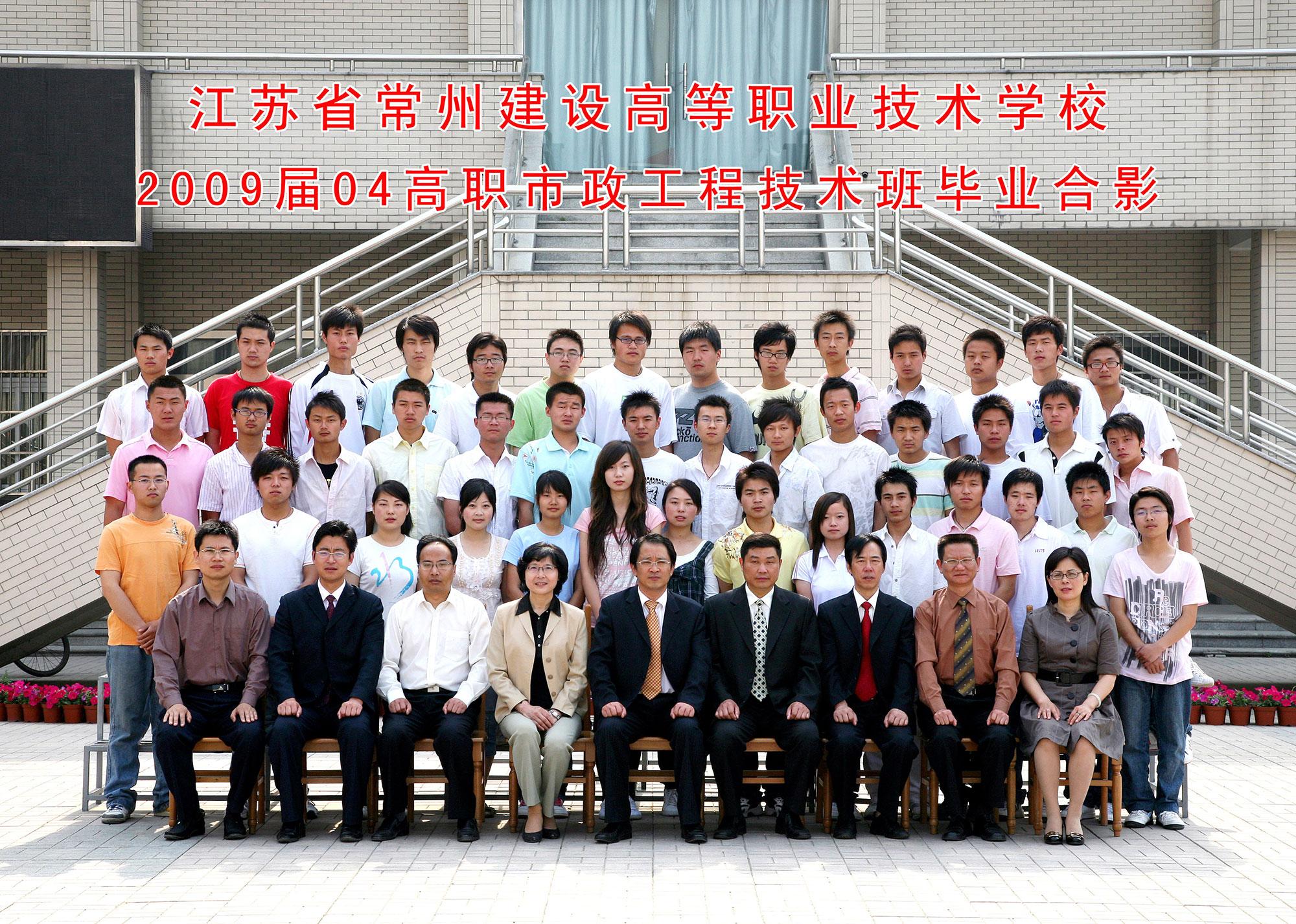 2009届04高职市政工程技术班毕业...