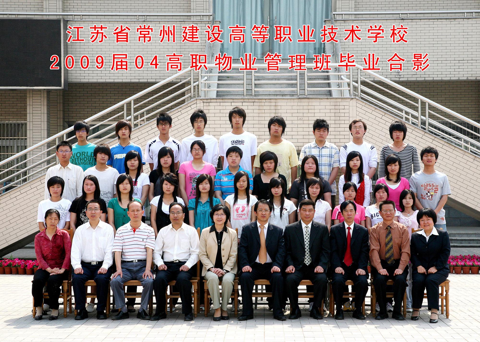 2009届04高职物业管理班毕业合影