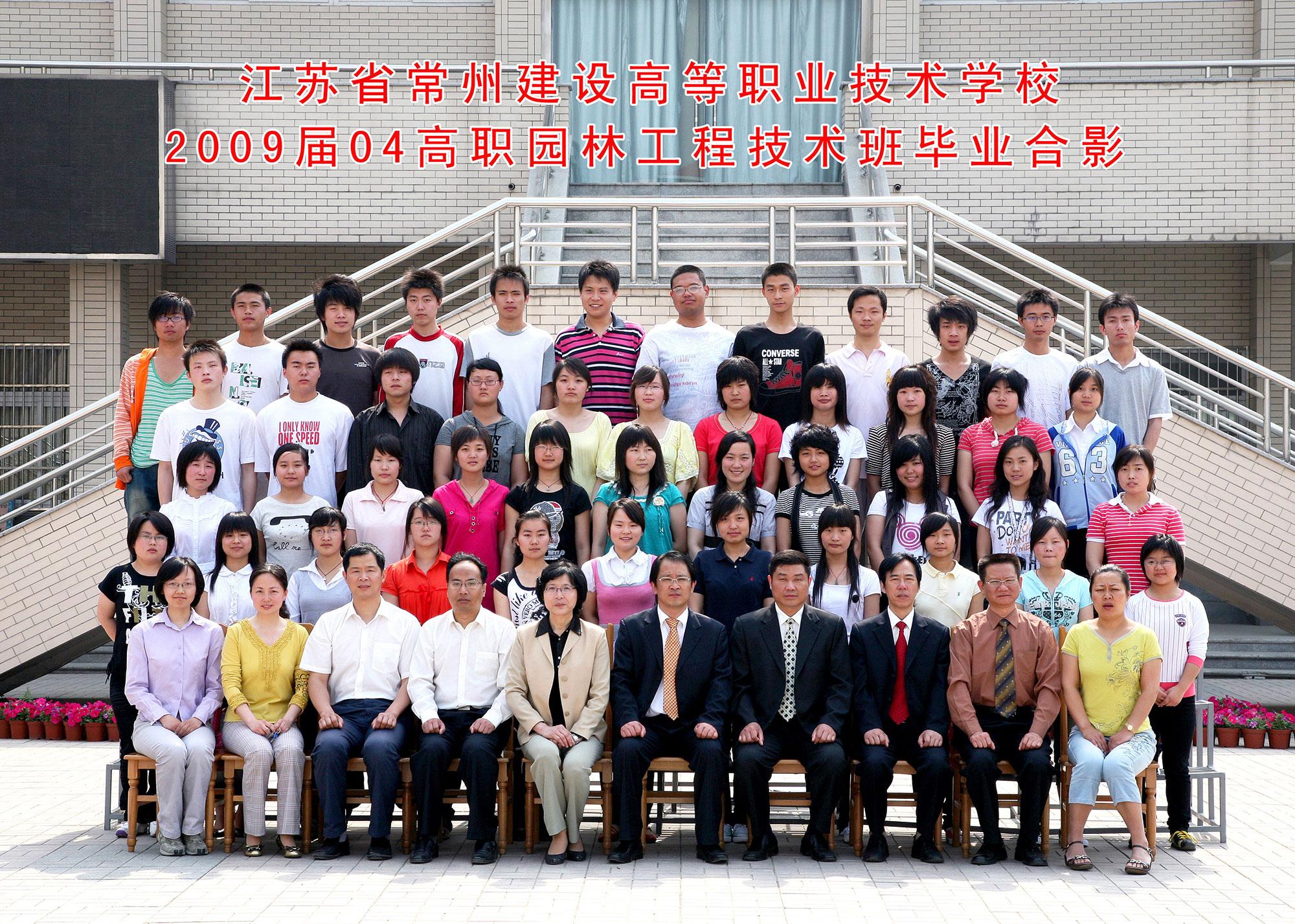 2009届04高职园林工程技术班毕业...