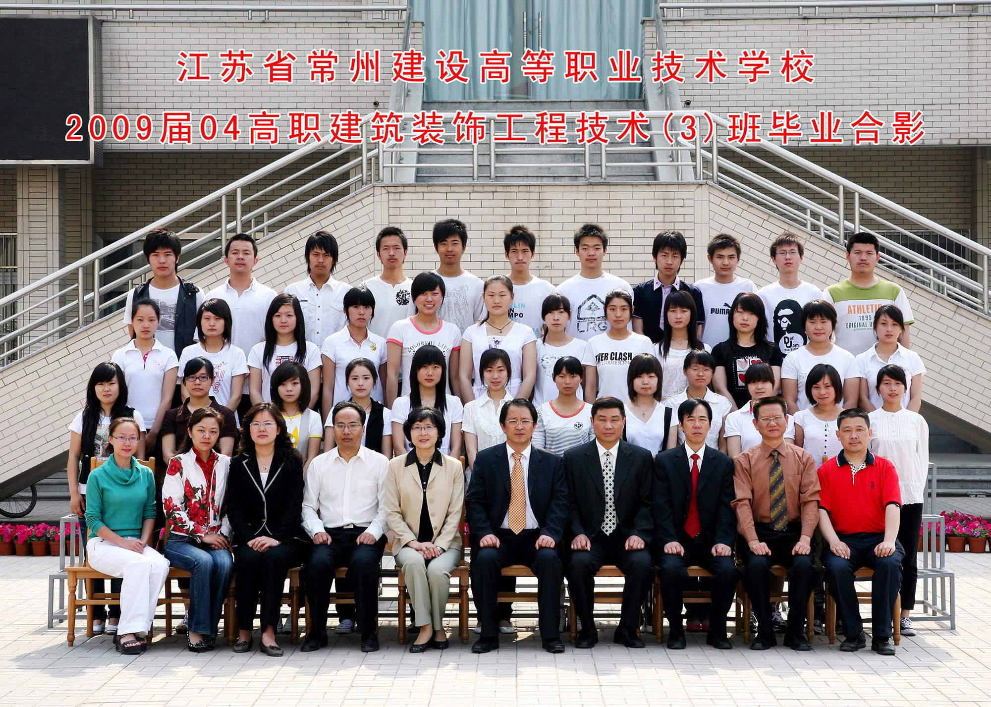 2009届04建筑装饰工程技术(3)班...