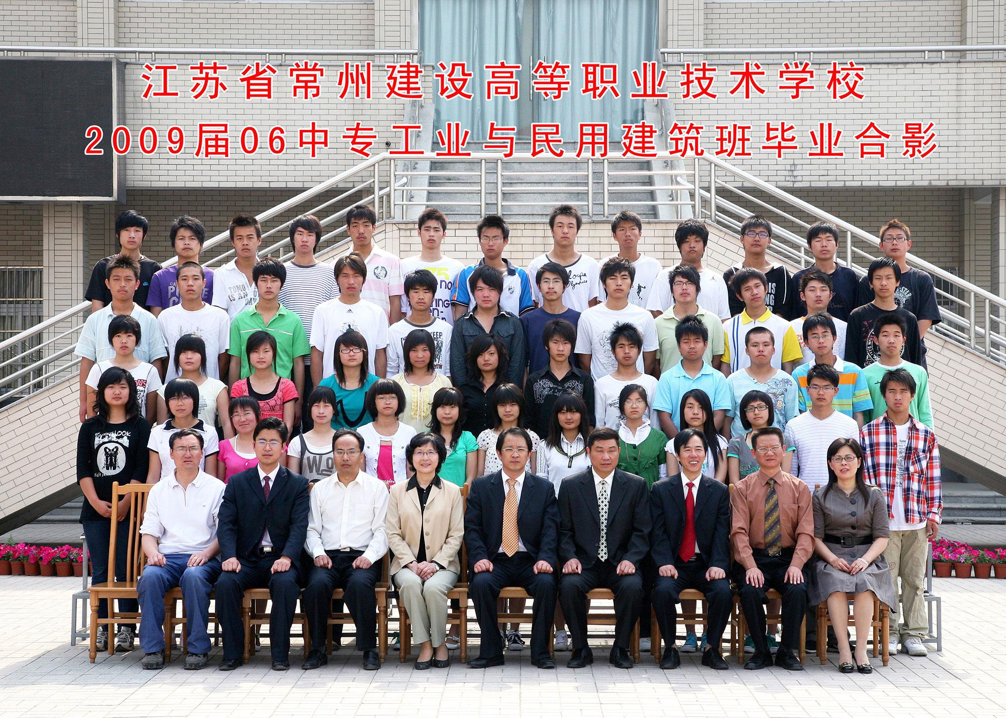 2009届06中专工业与民用建筑班毕...