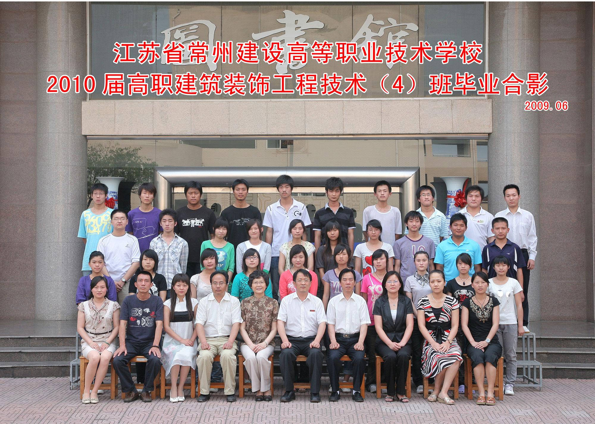 2010届高职建筑装饰工程技术(4)...