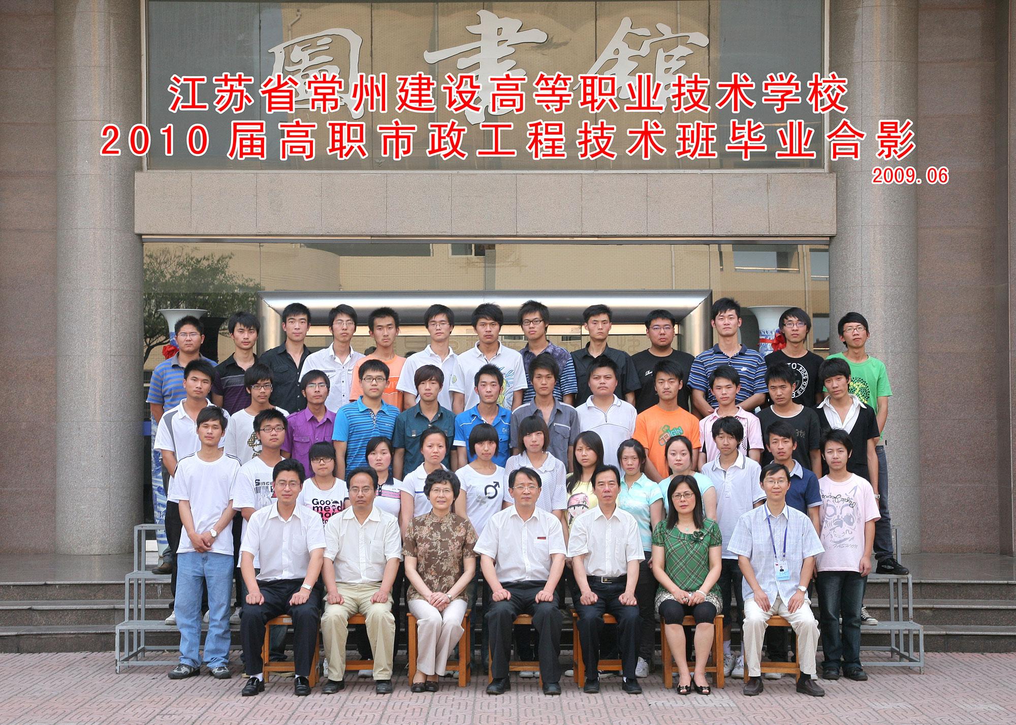 2010届高职市政工程技术班毕业合...