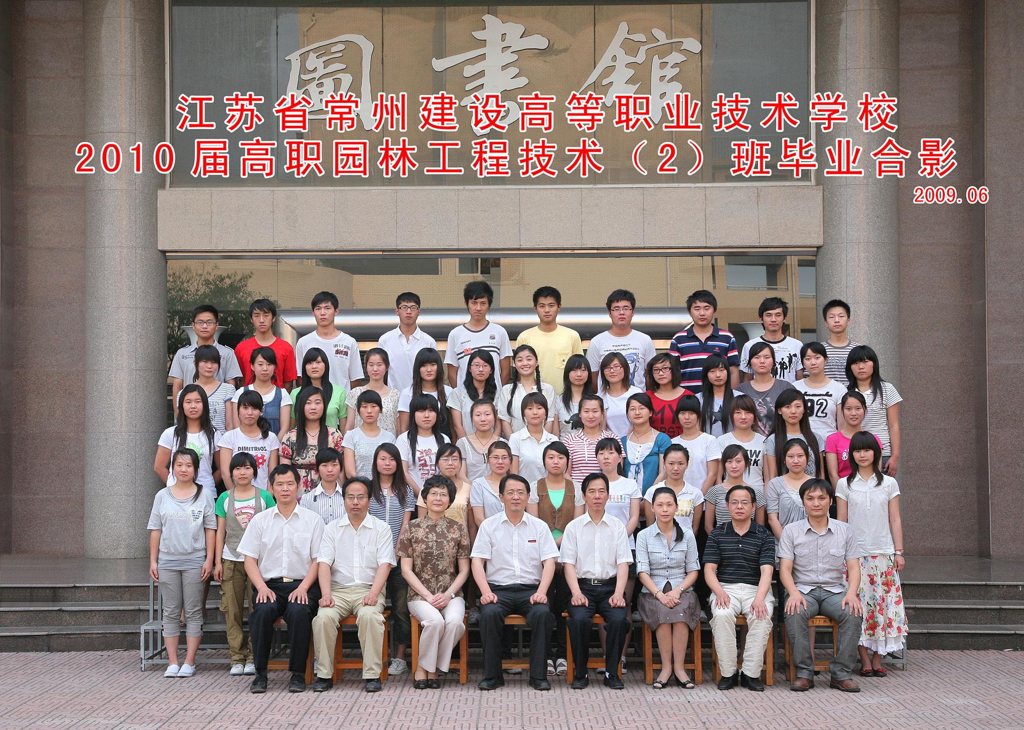 2010届高职园林工程技术(2)班毕...