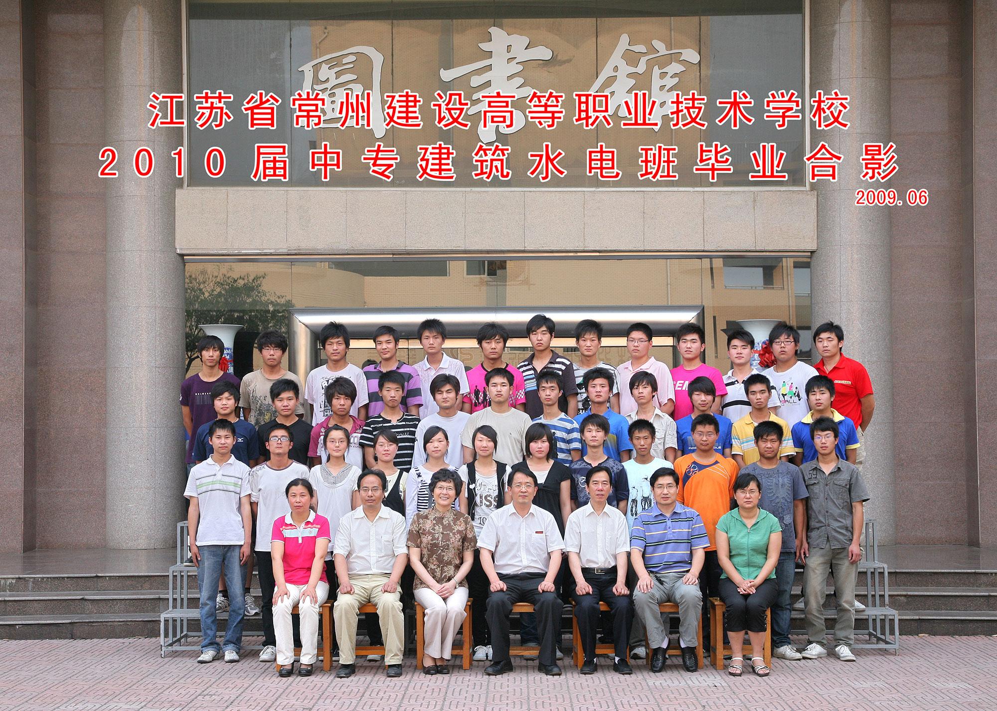 2010届中专建筑水电班毕业合影
