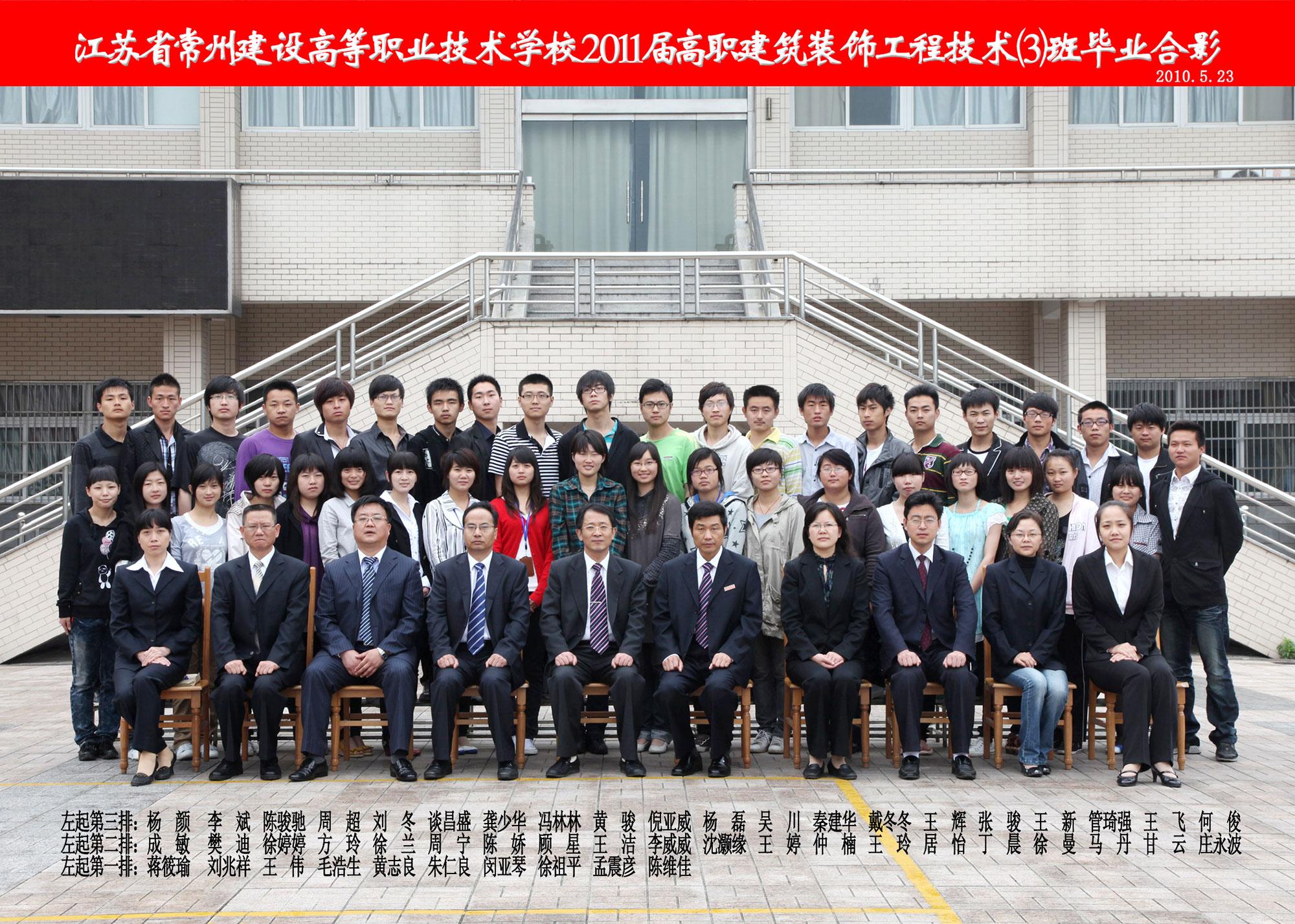 2011届高职建筑装饰工程技术(3)...